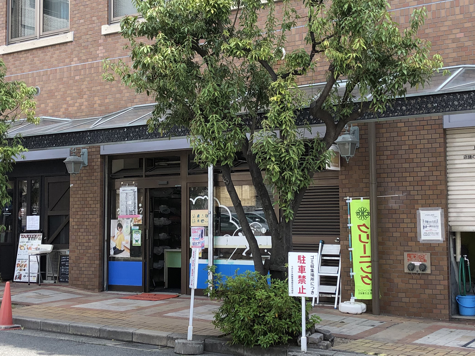 朝日屋 駅前店