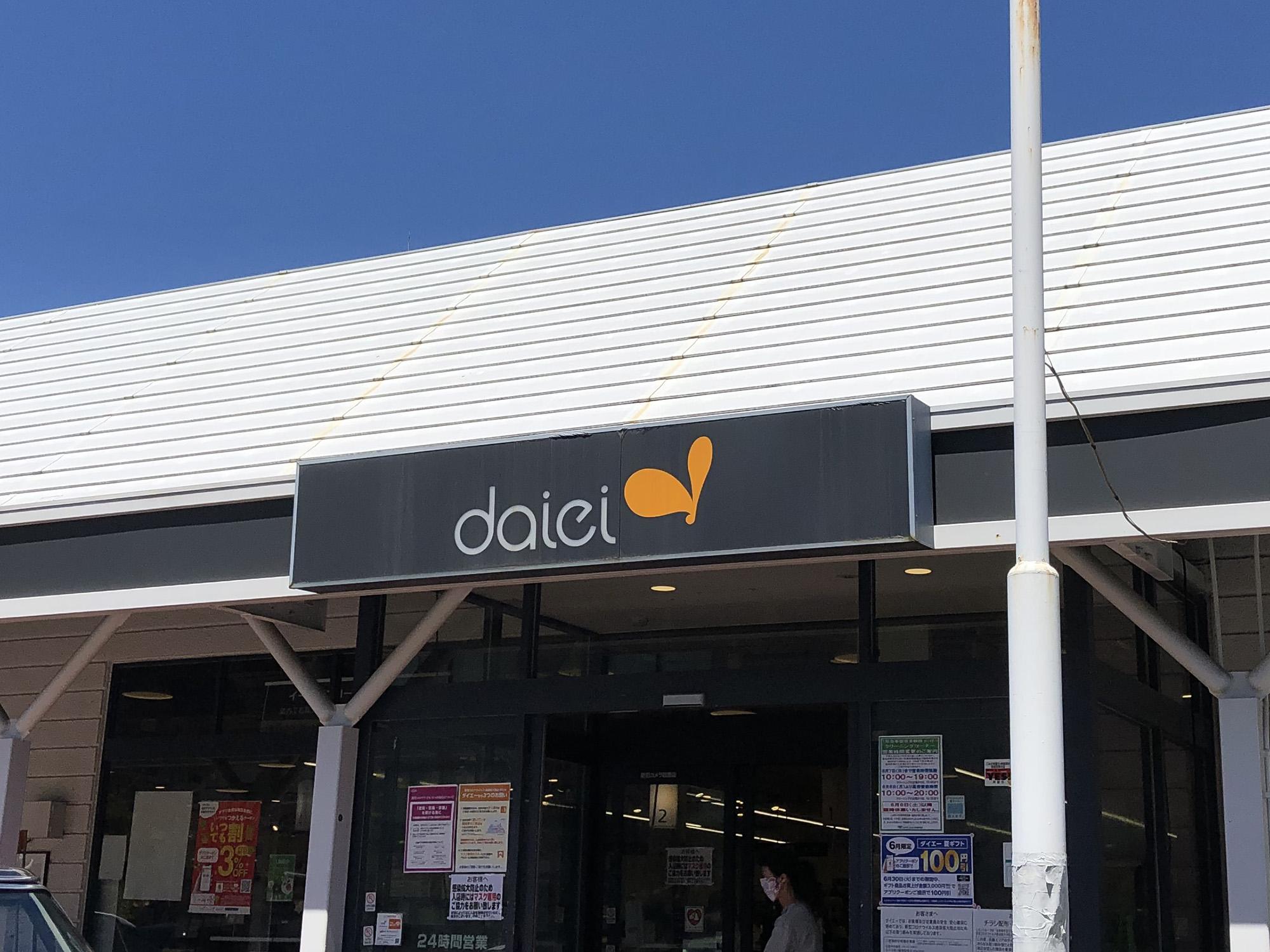 ダイエー 東芦屋店
