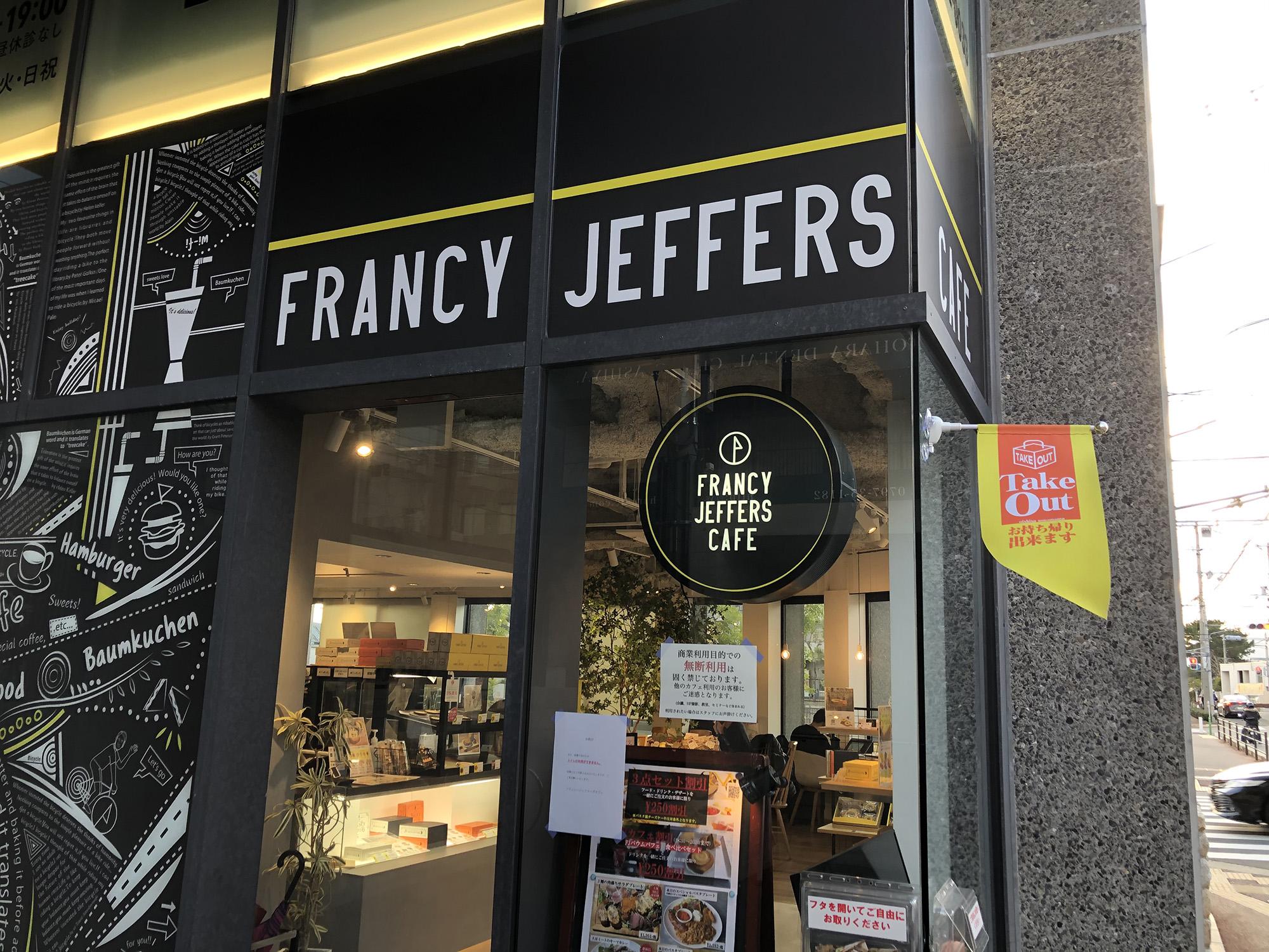 【閉店】FRANCY JEFFERS CAFE 芦屋店