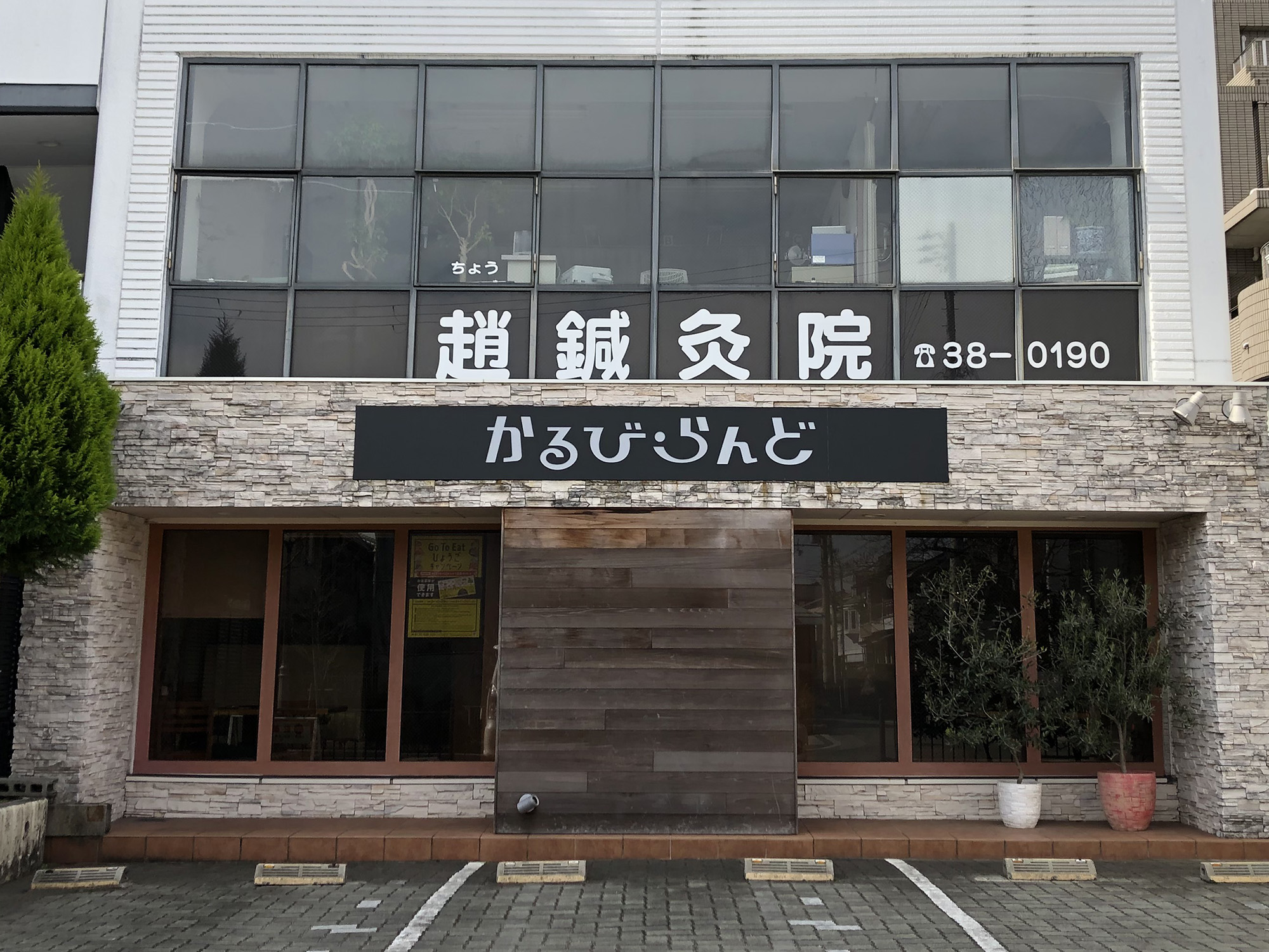芦屋かるびらんど 芦屋・呉川店