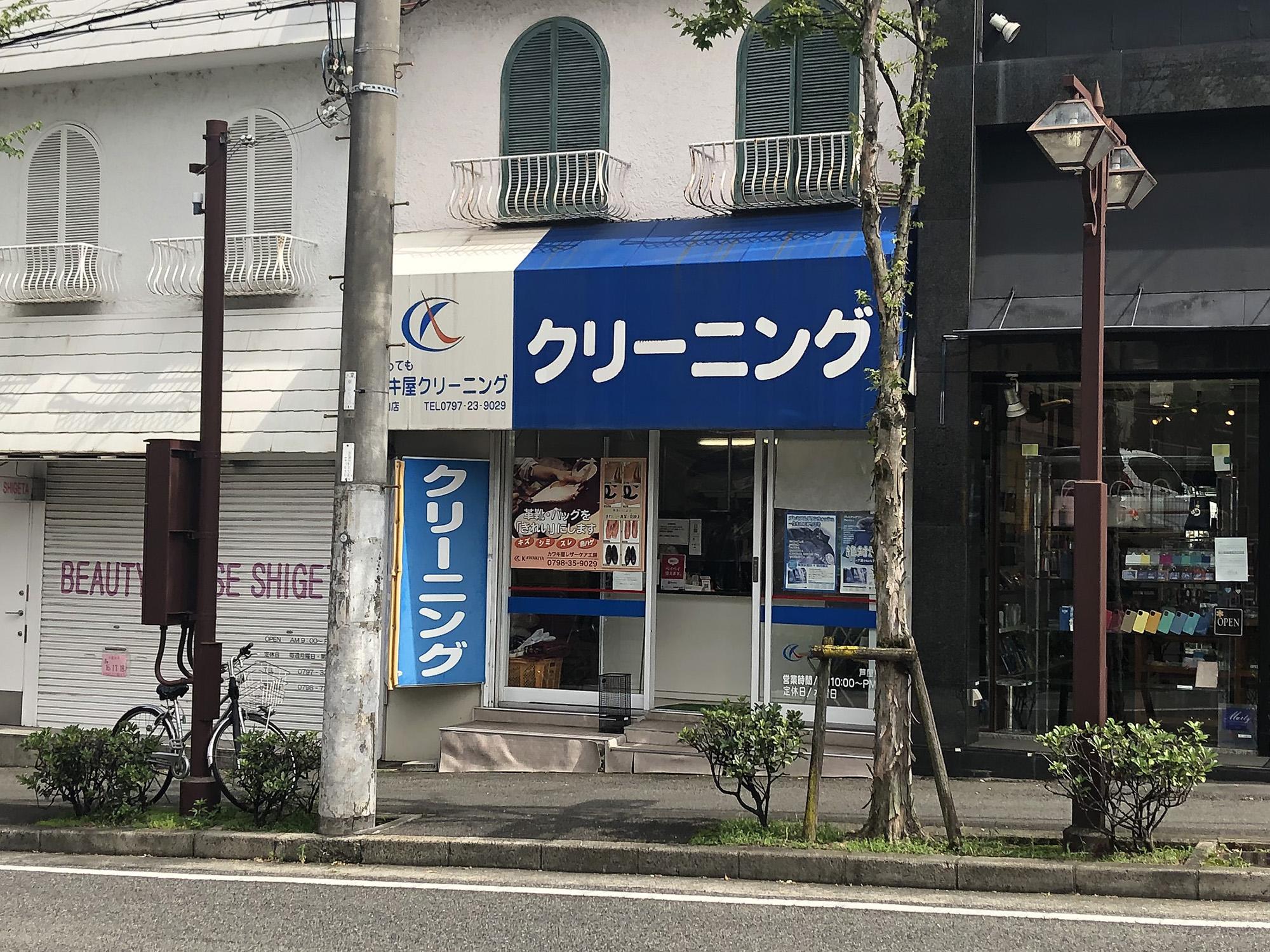 カワキ屋クリーニング芦屋東山店