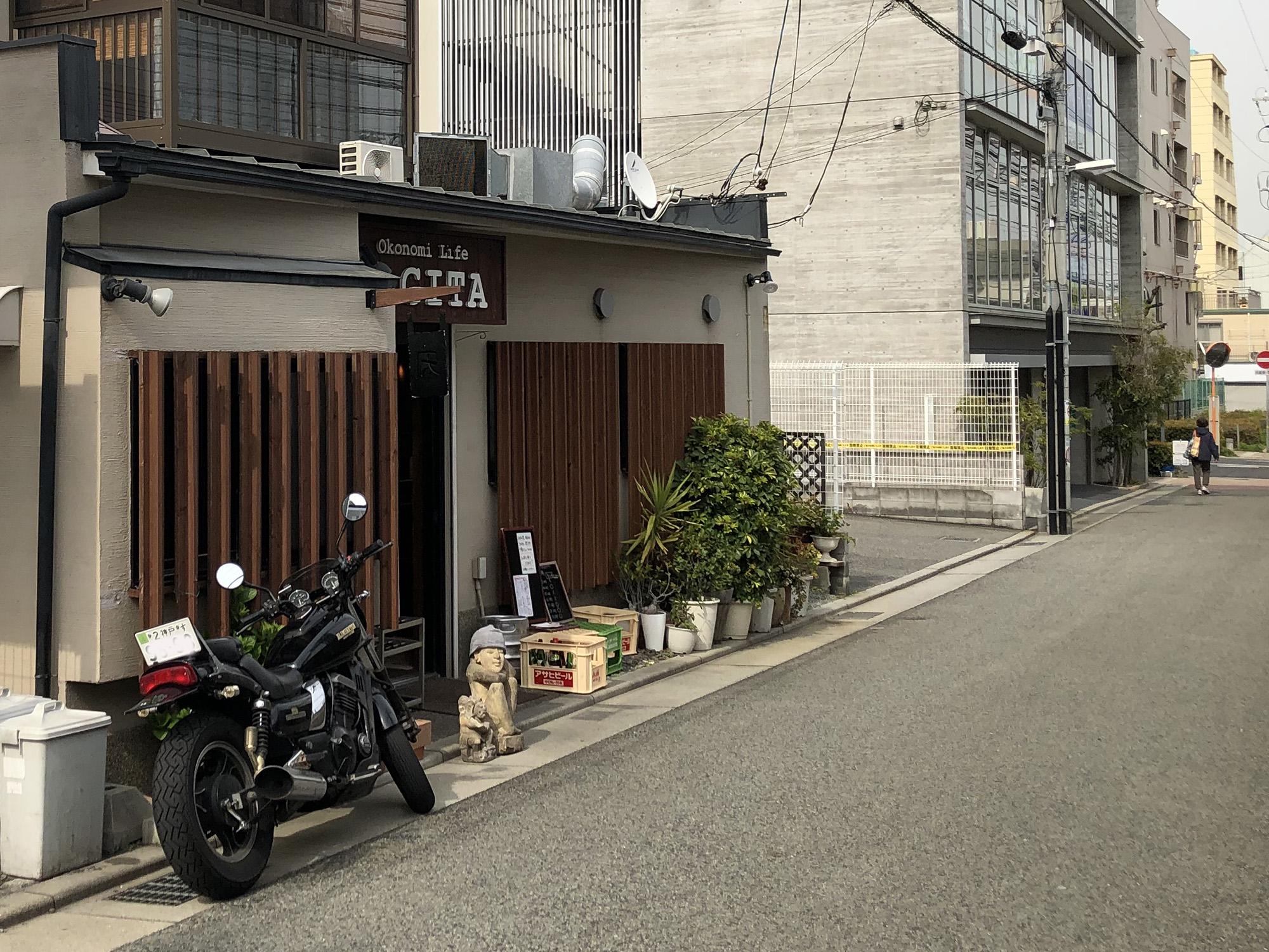 Okonomi Life KAGITA(芦屋店)