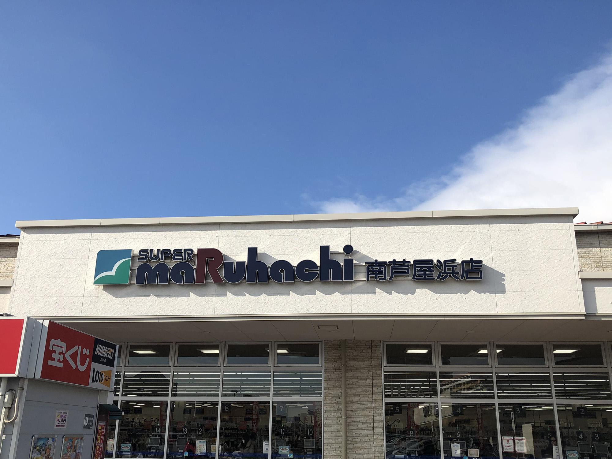 スーパーマルハチ 南芦屋浜店