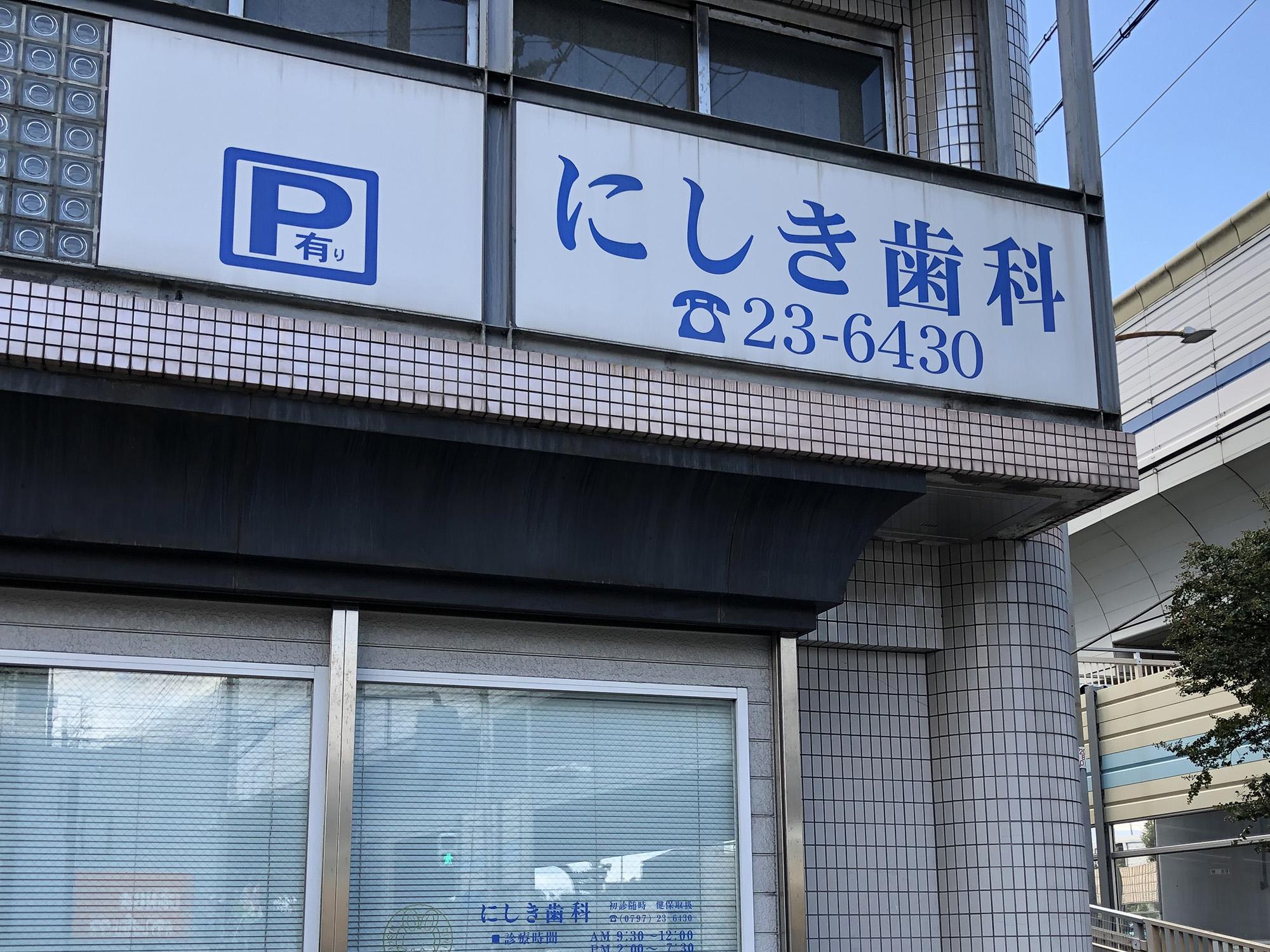 にしき歯科医院