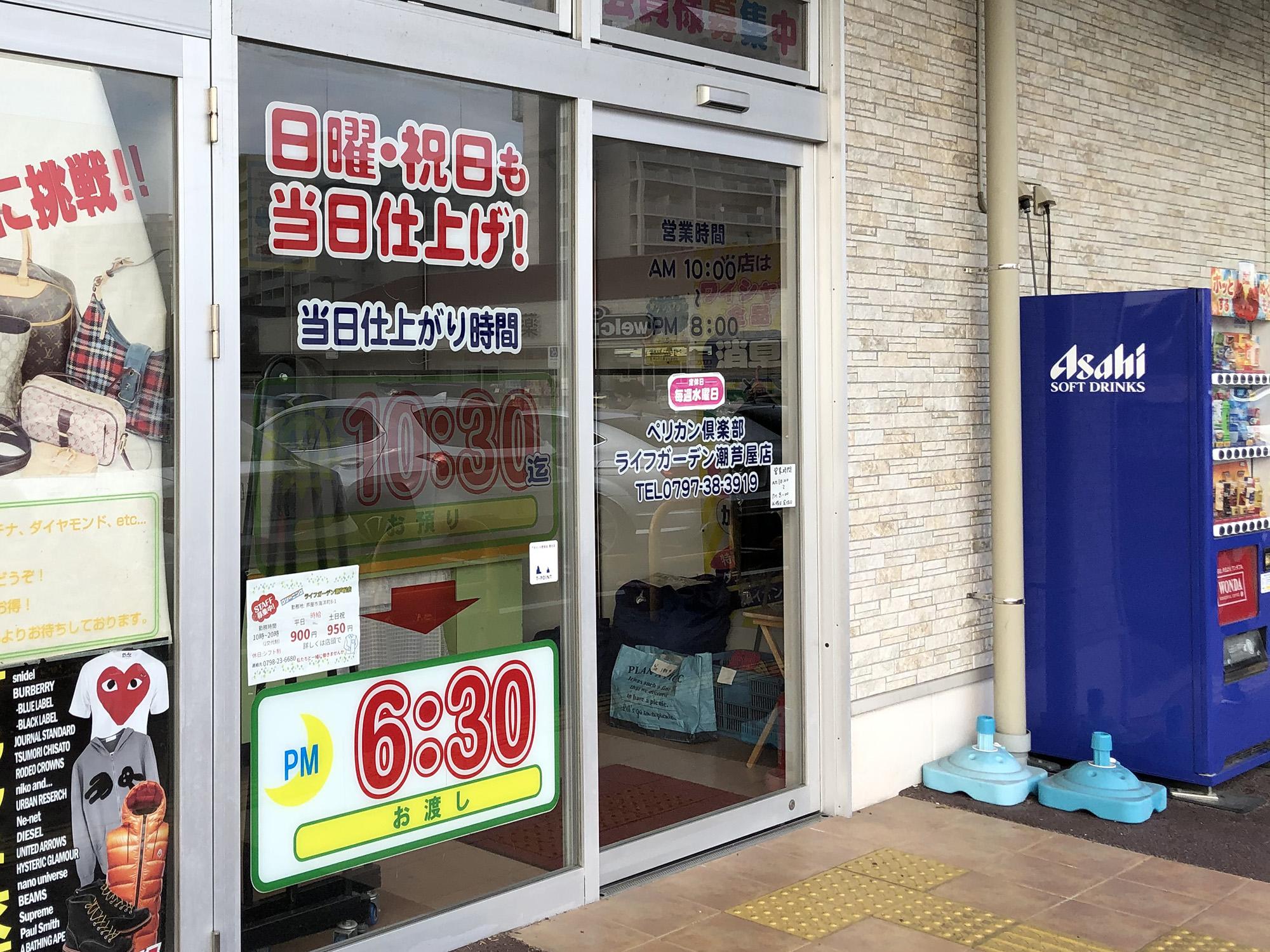 クリーニングのペリカン倶楽部 ライフガーデン潮芦屋店