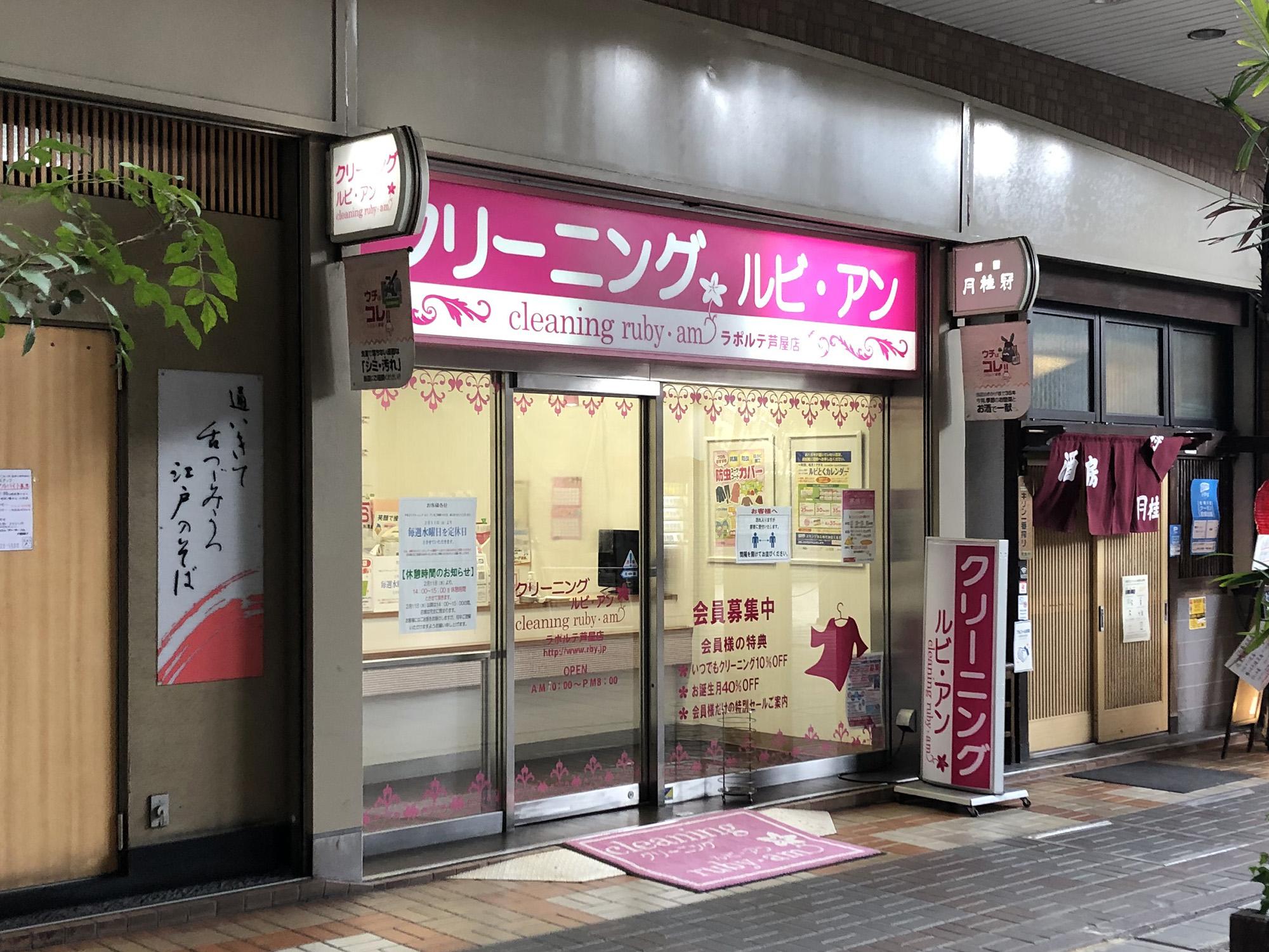 ルビ・アン・ラポルテ芦屋店