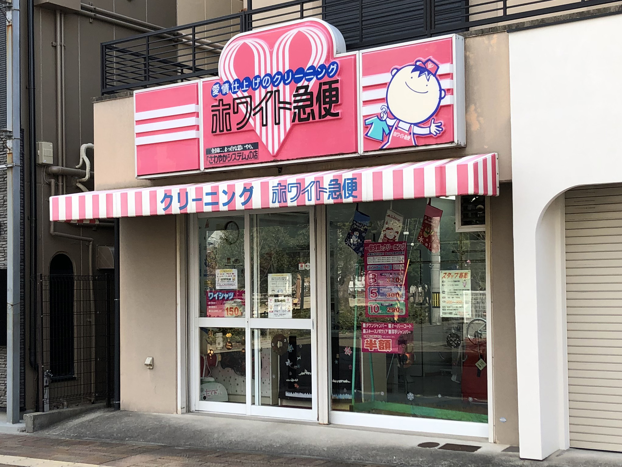 ホワイト急便阪神芦屋店