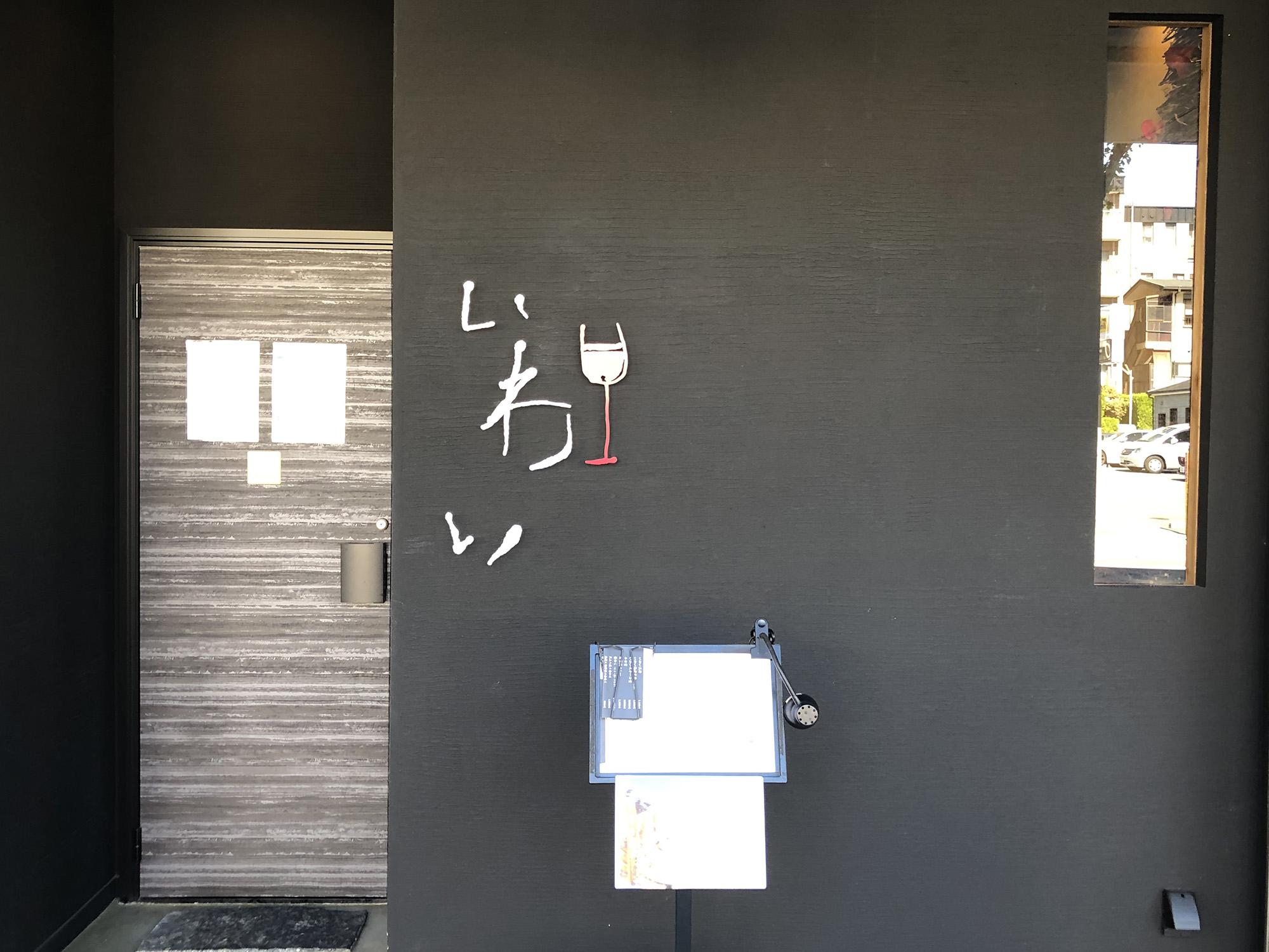 和食 & ワイン いわい