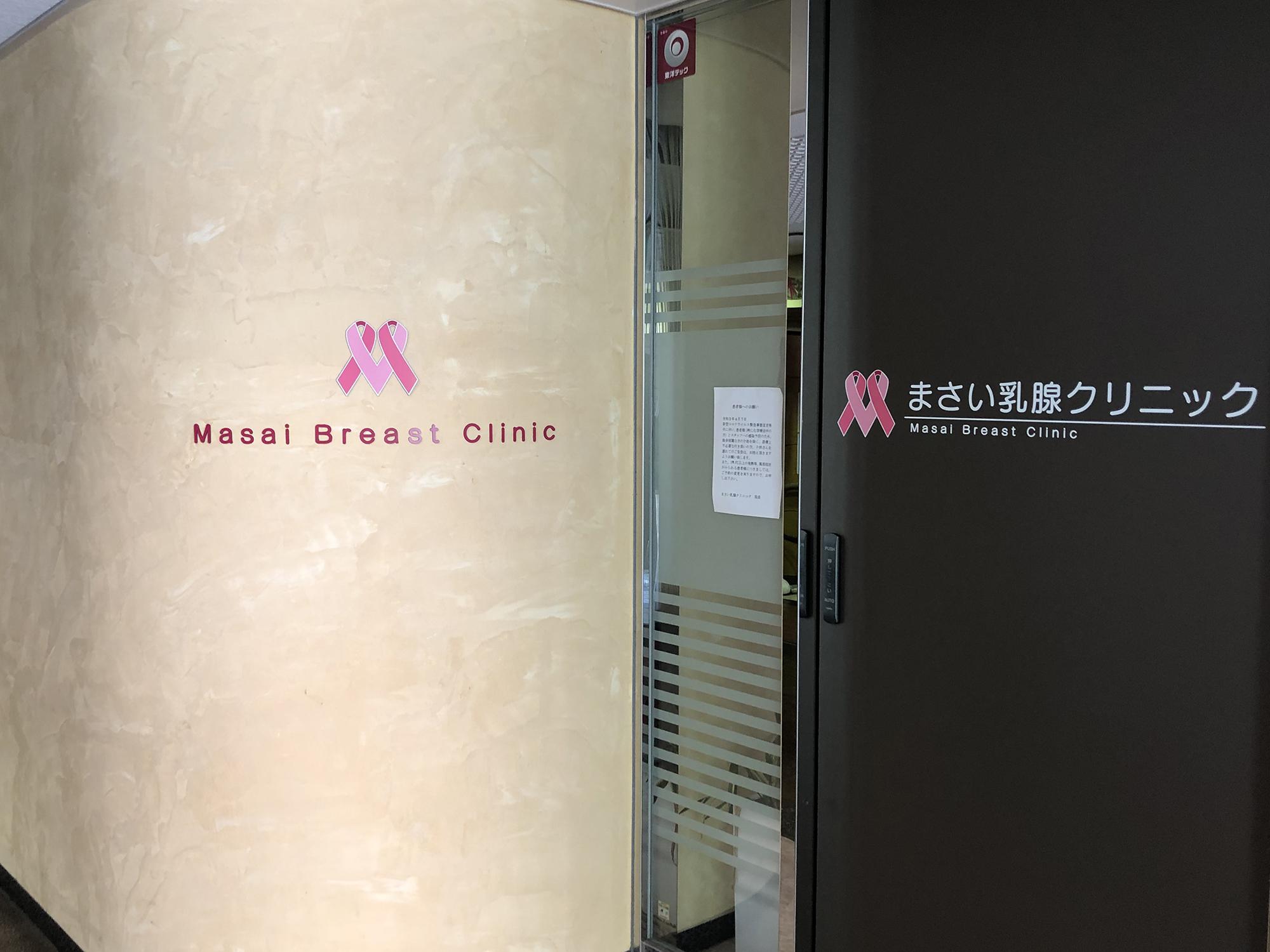 まさい乳腺クリニック