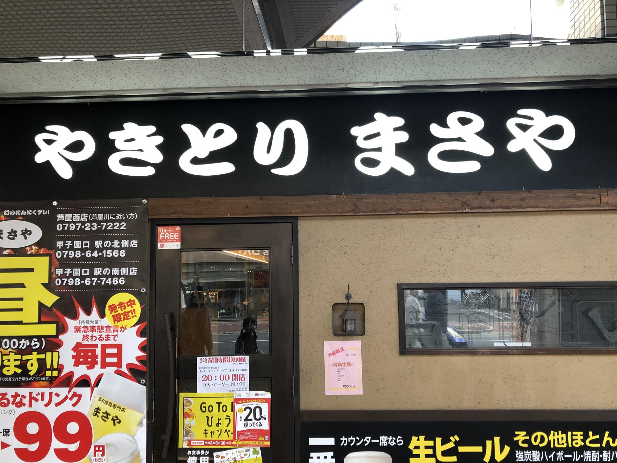 まさや JR芦屋西店 炭火焼鳥