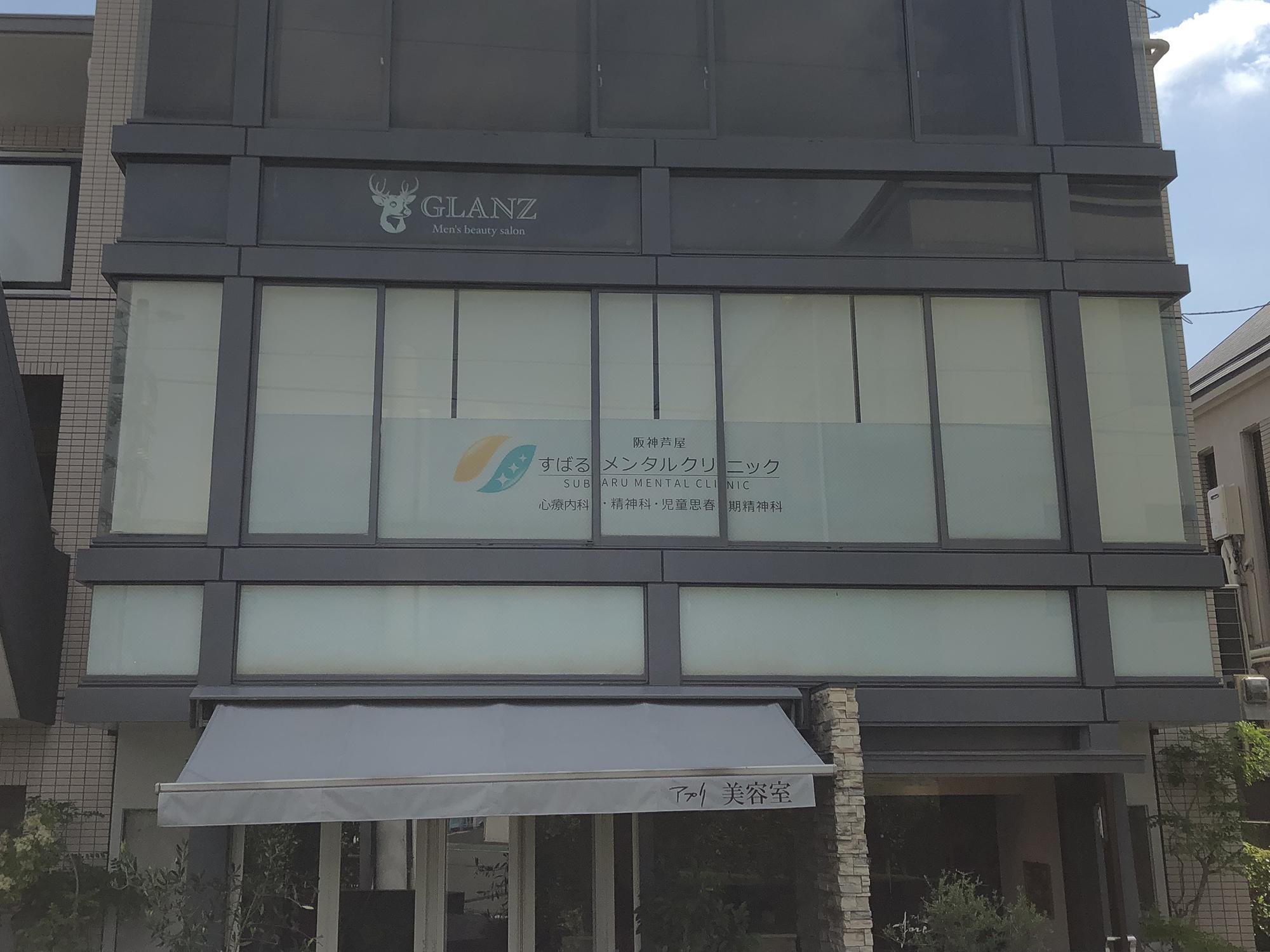 阪神芦屋すばるメンタルクリニック