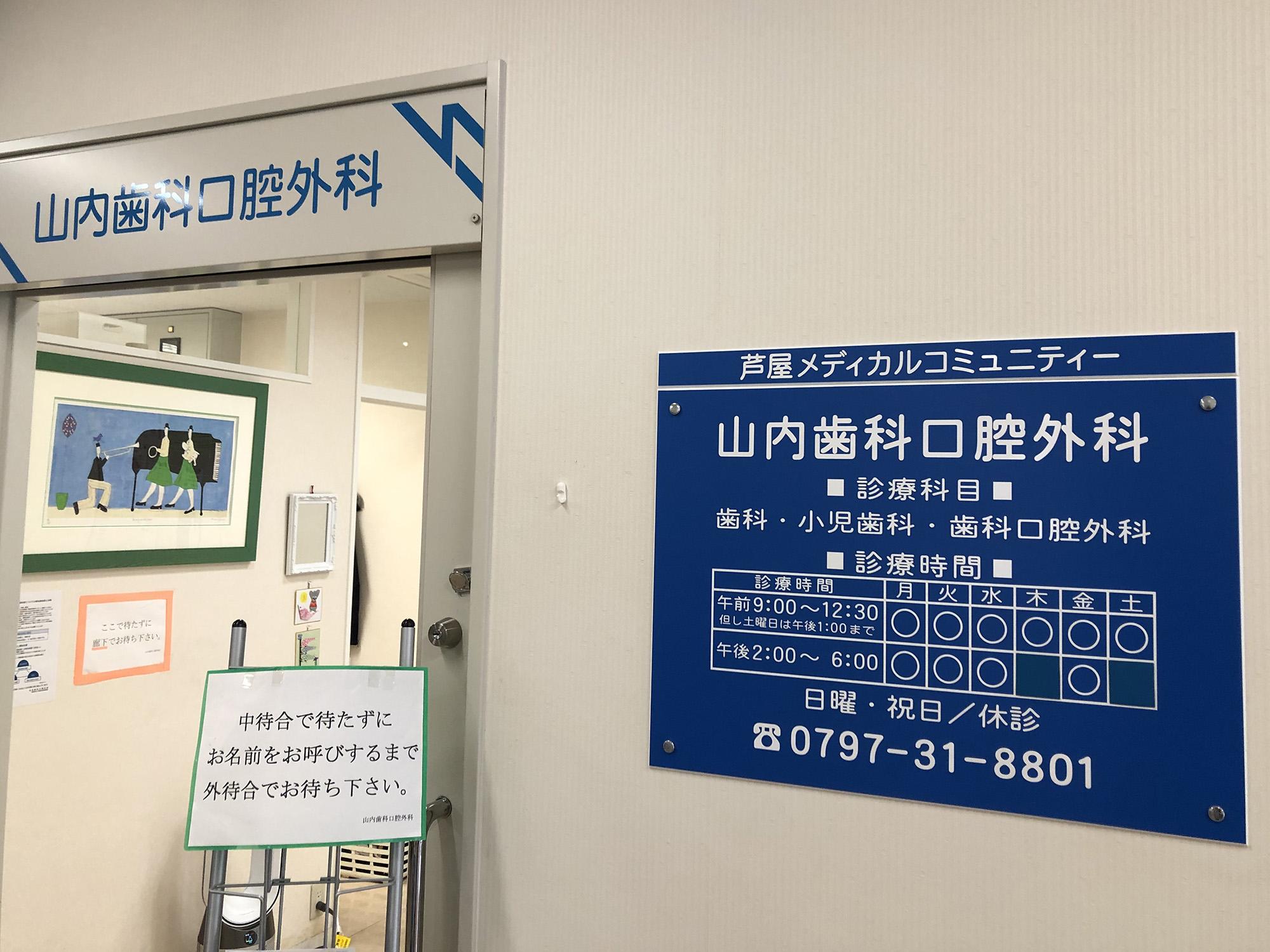 芦屋メディカルコミュニティー山内歯科口腔外科