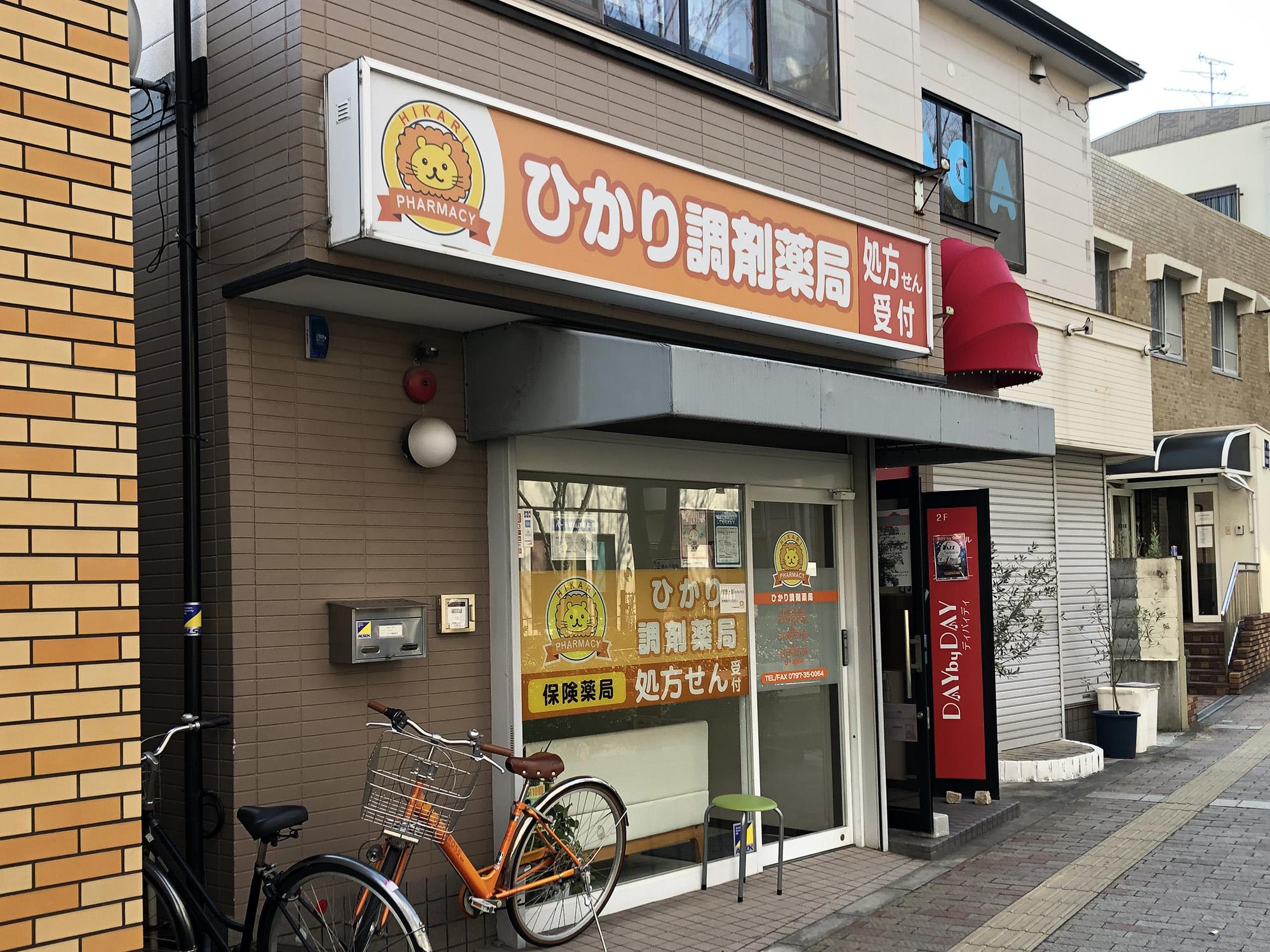 ひかり調剤薬局芦屋店