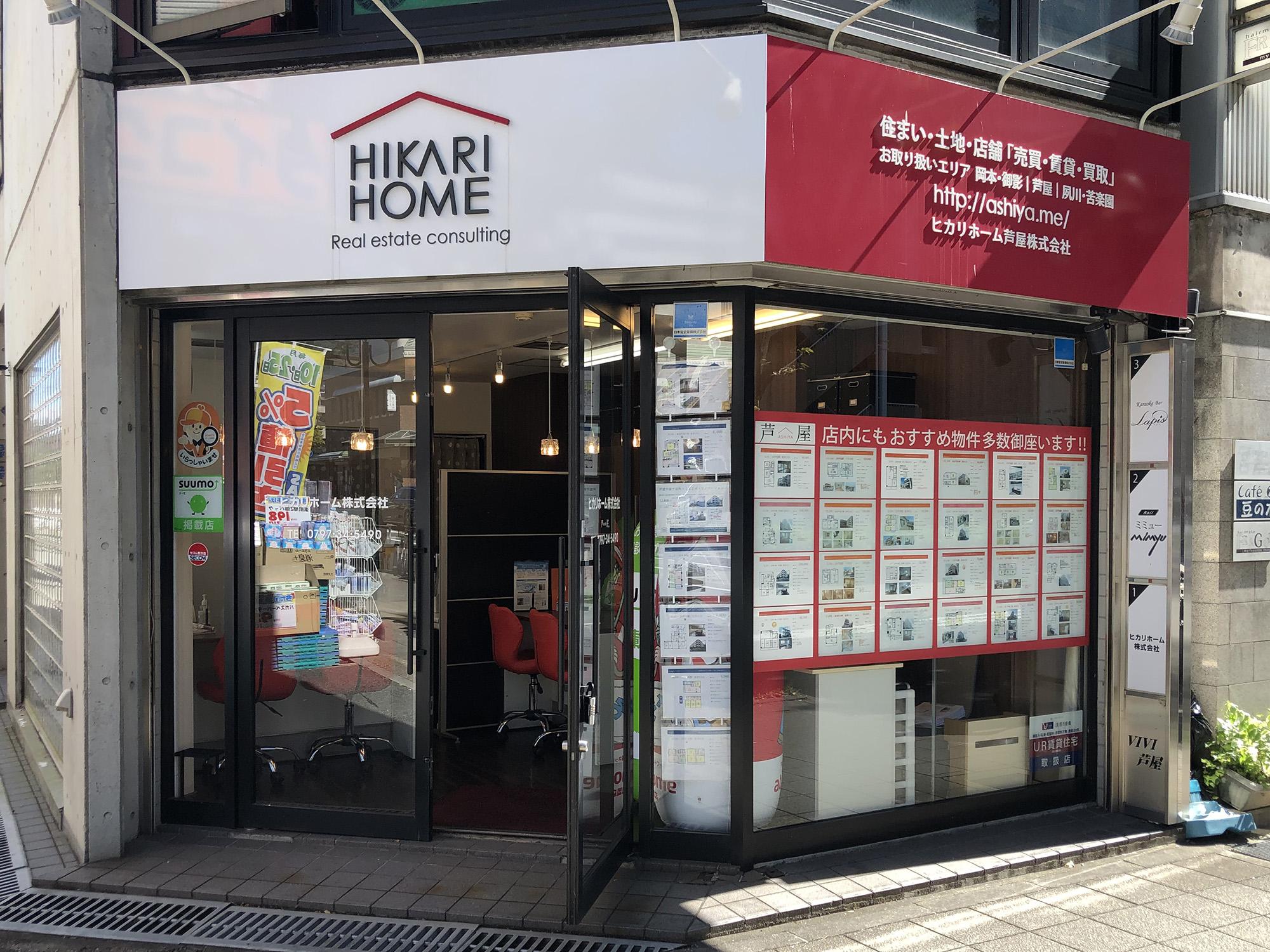 ヒカリホーム株式会社 芦屋支店