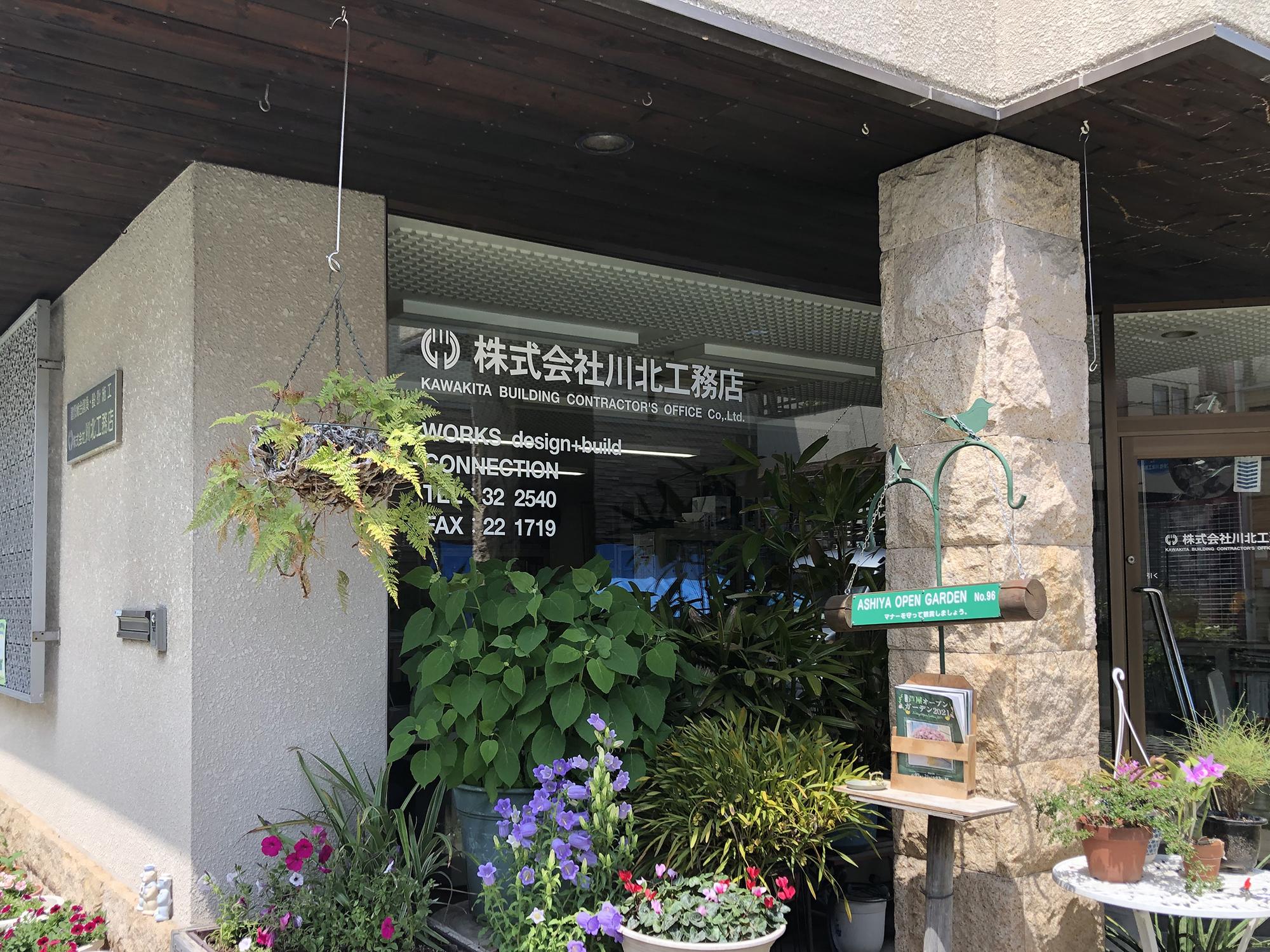 (株)川北工務店