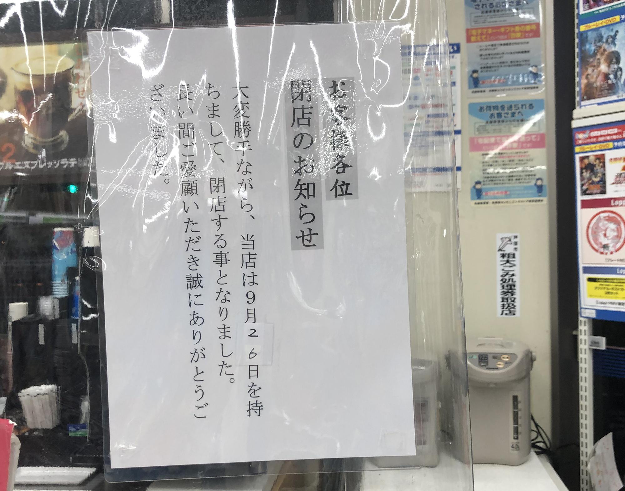 【9月26日閉店】ローソン 芦屋高校前店
