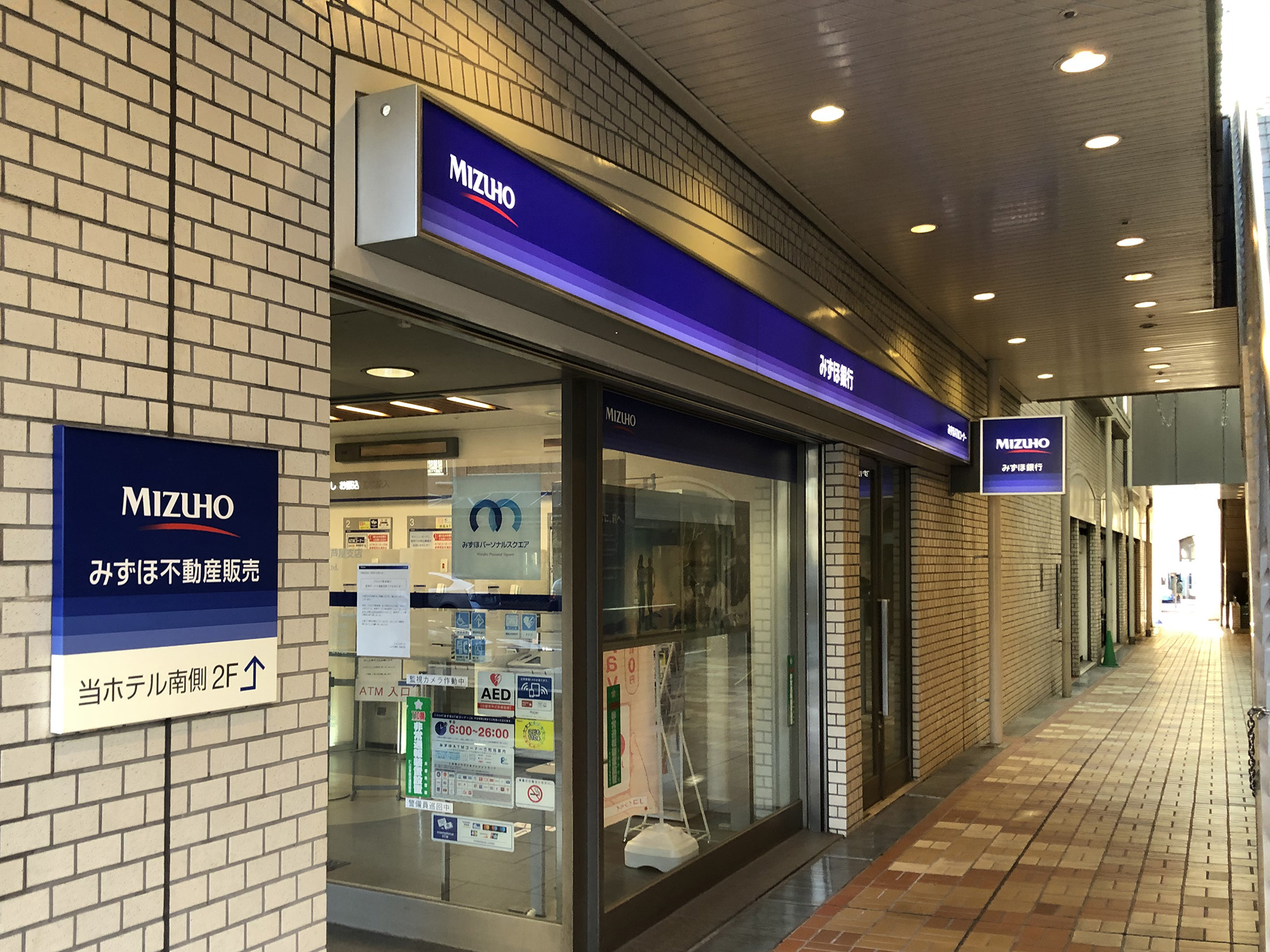 みずほ銀行 芦屋支店