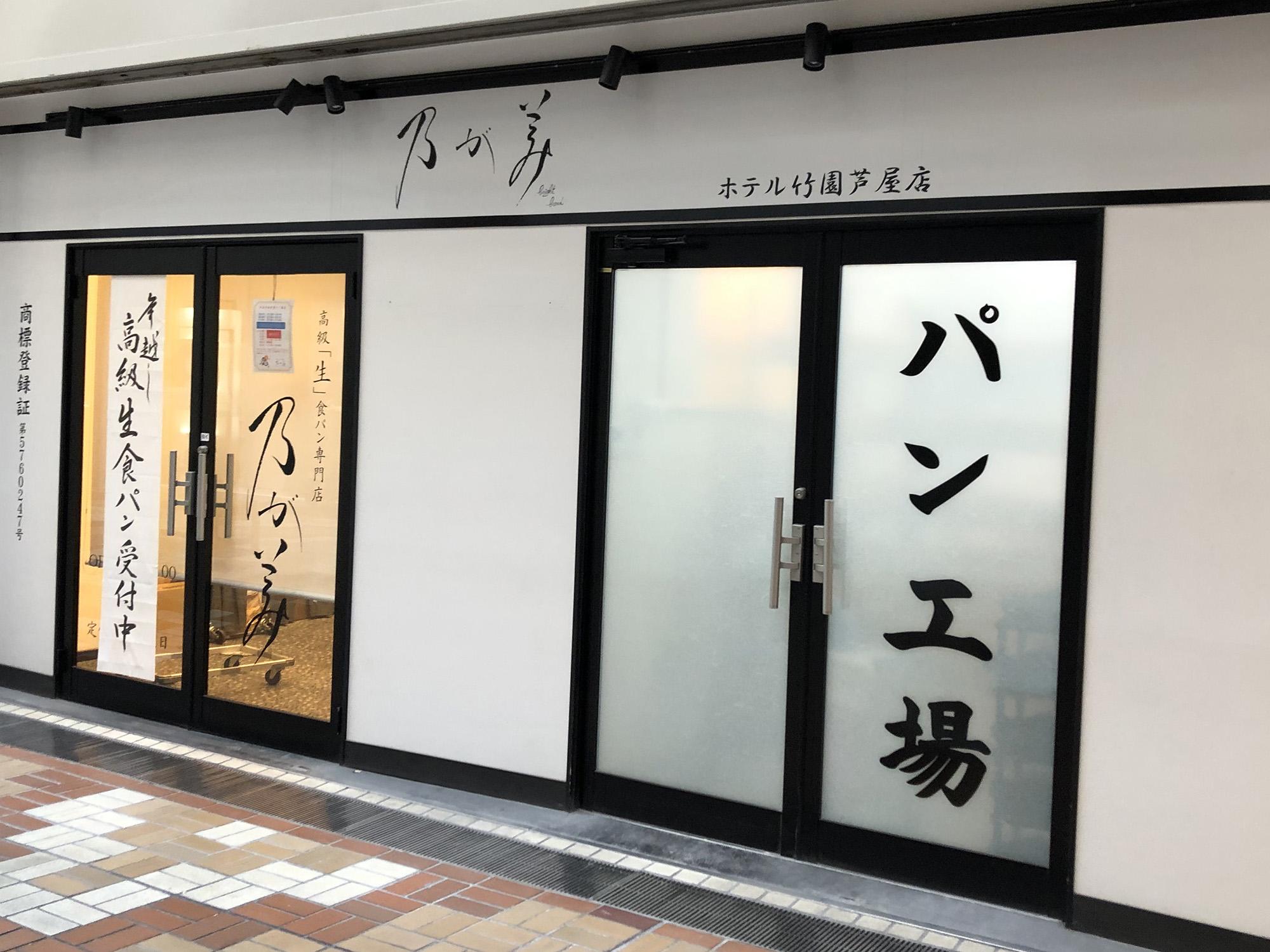 乃が美 ホテル竹園芦屋店