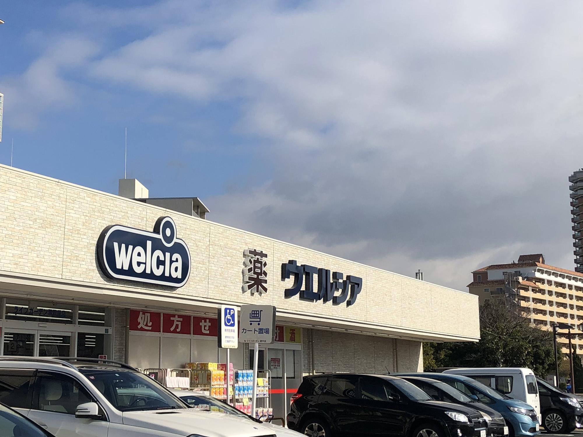 ウエルシアライフガーデン潮芦屋店