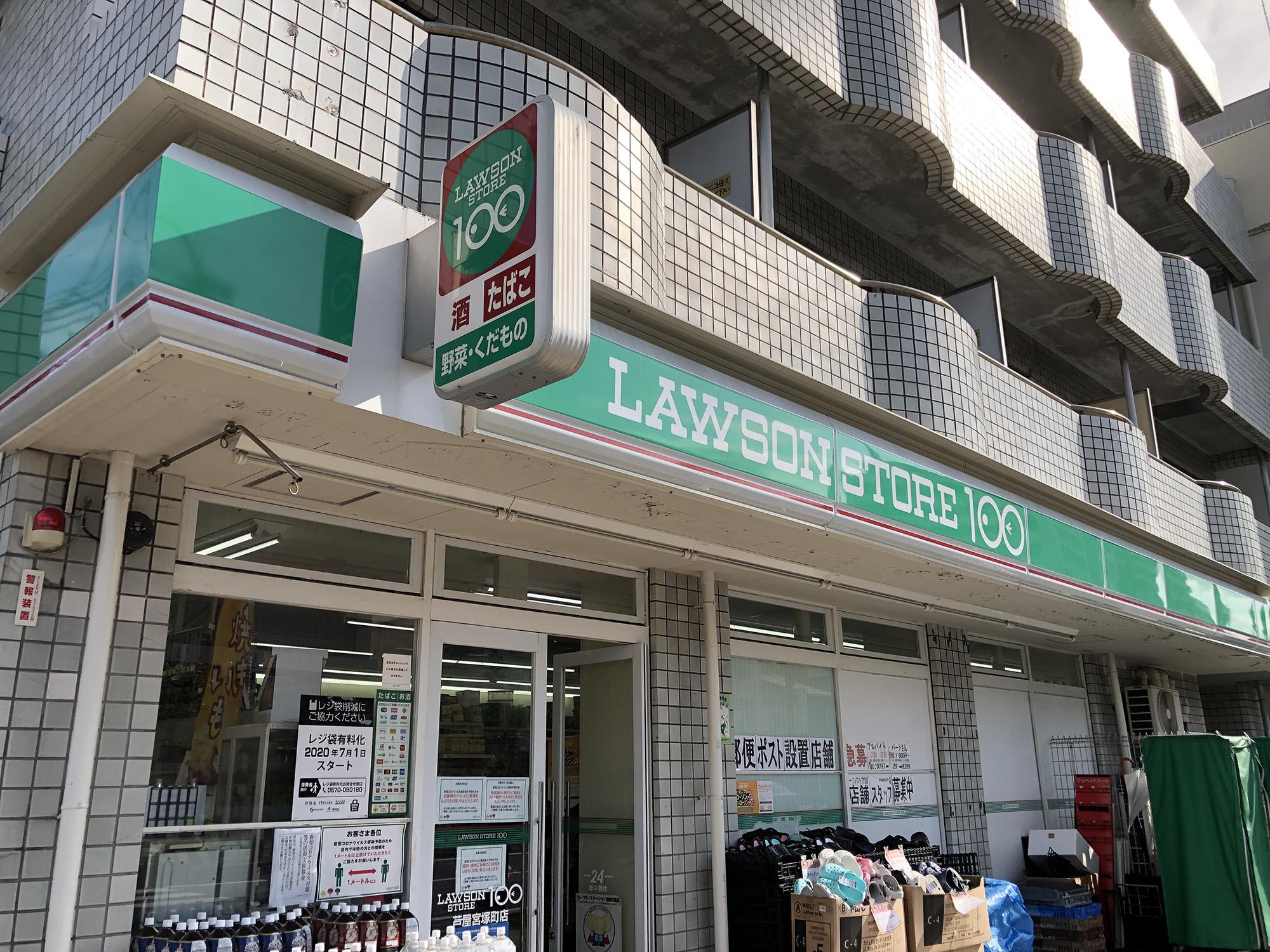 ローソンストア100 芦屋宮塚町店