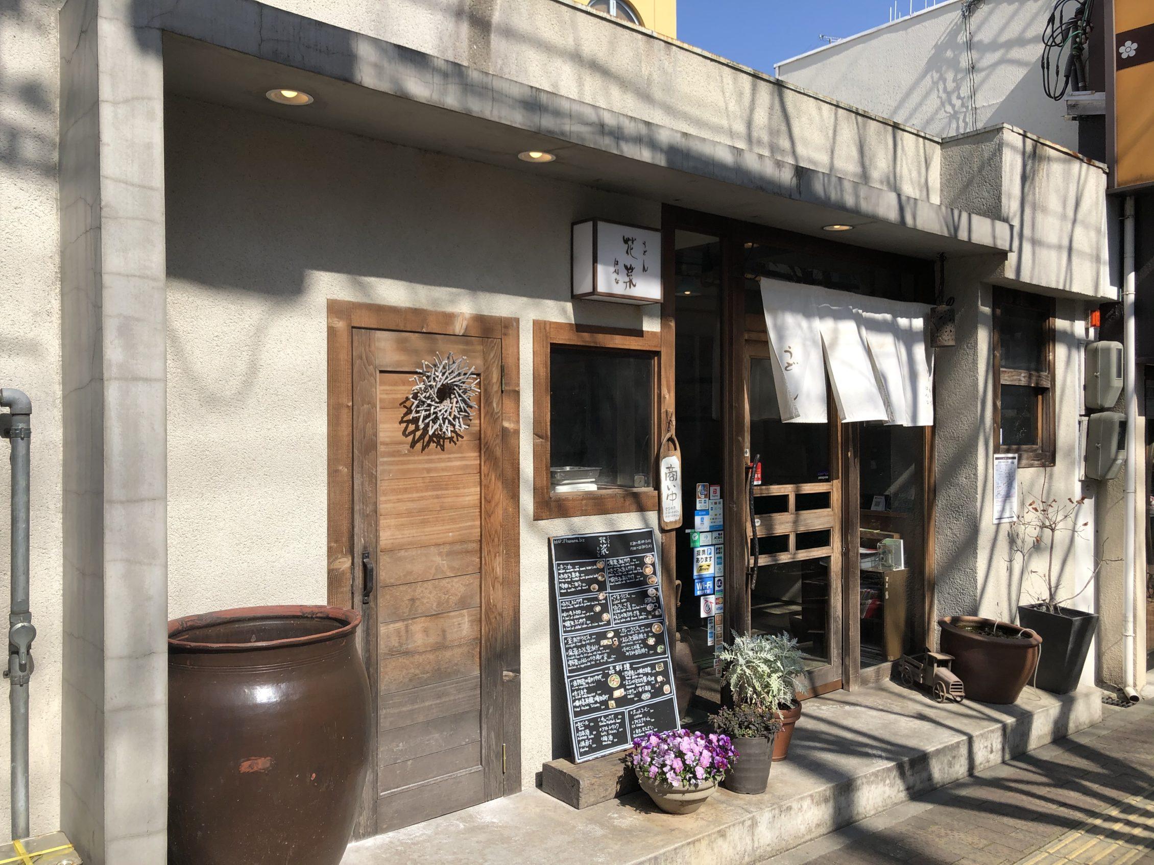 花菜 芦屋店