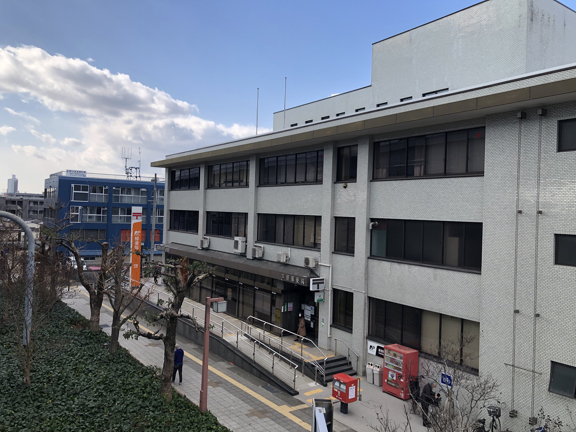 芦屋郵便局