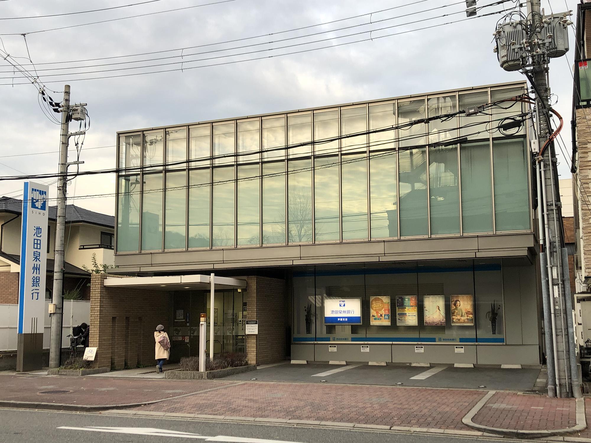 池田泉州銀行 芦屋支店