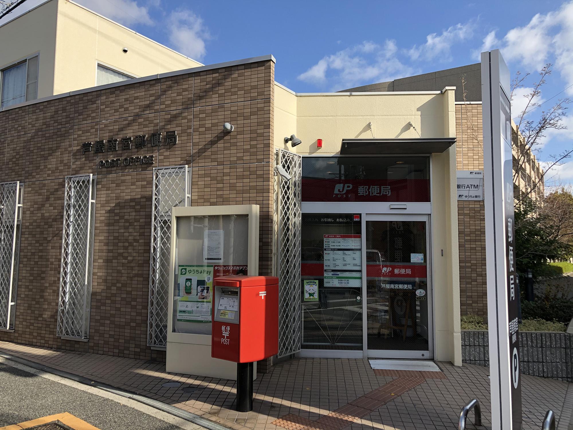 芦屋南宮郵便局