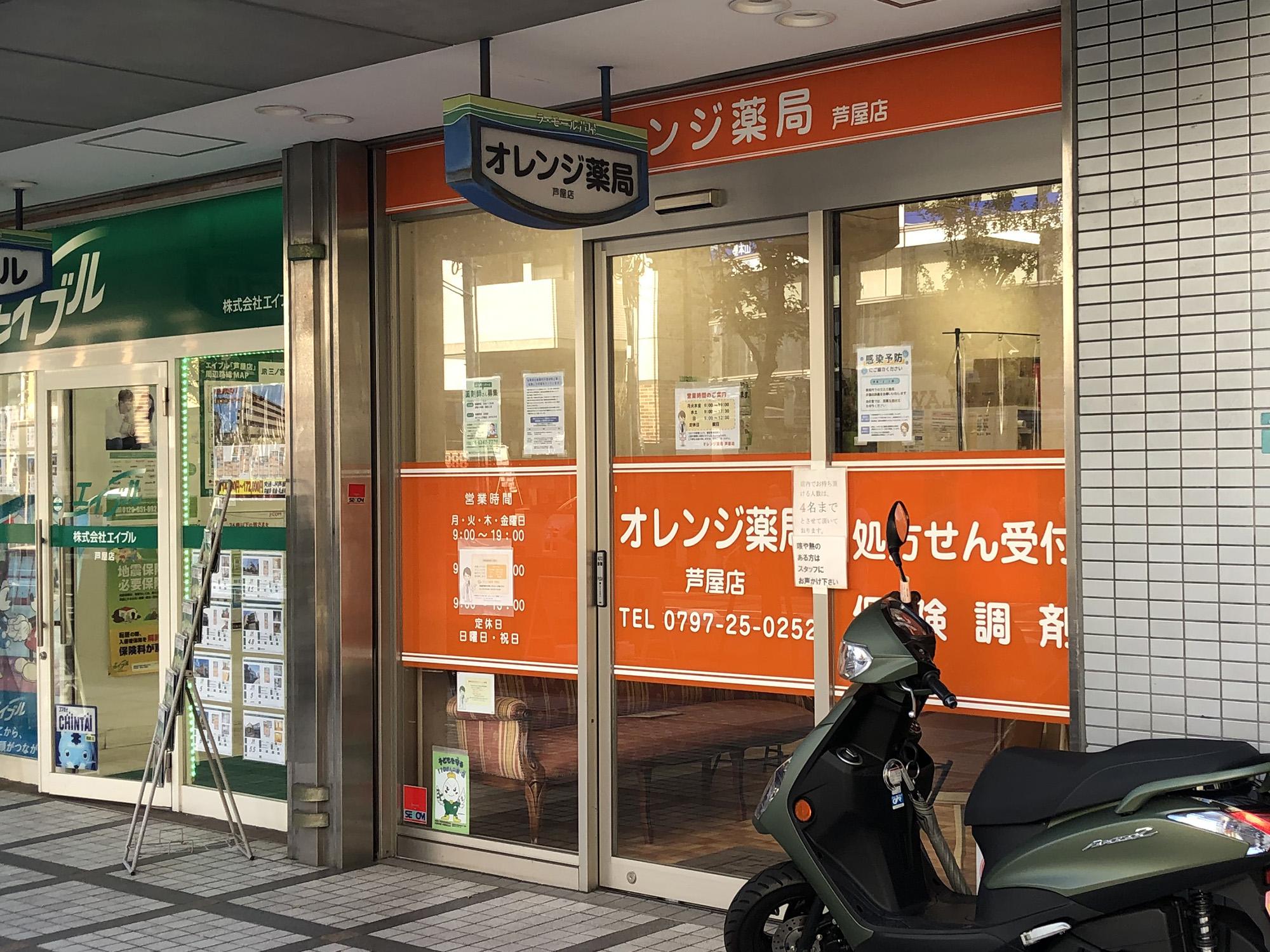 オレンジ薬局芦屋店(ラモール芦屋内)