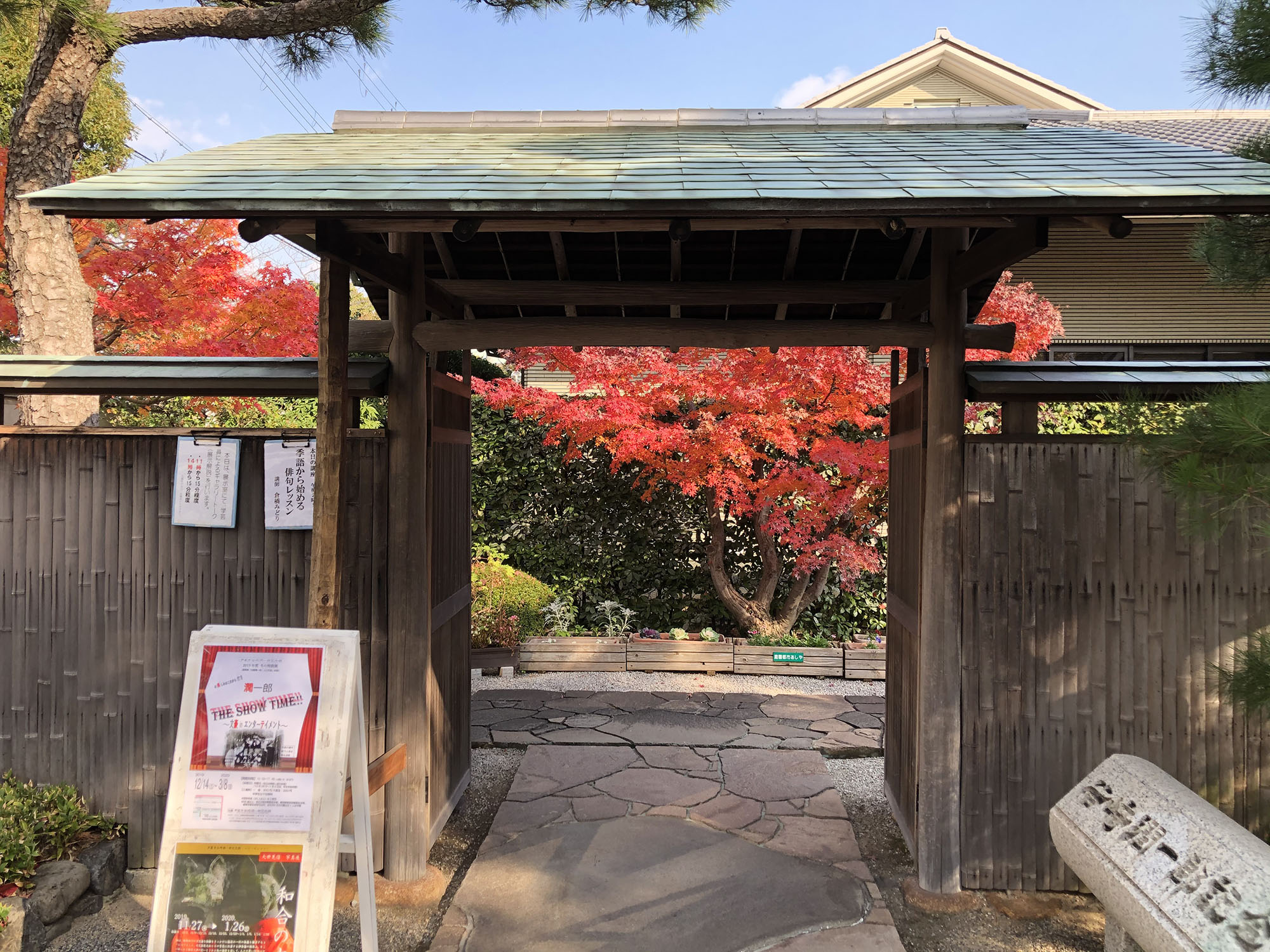 秋の谷崎潤一郎記念館の催し