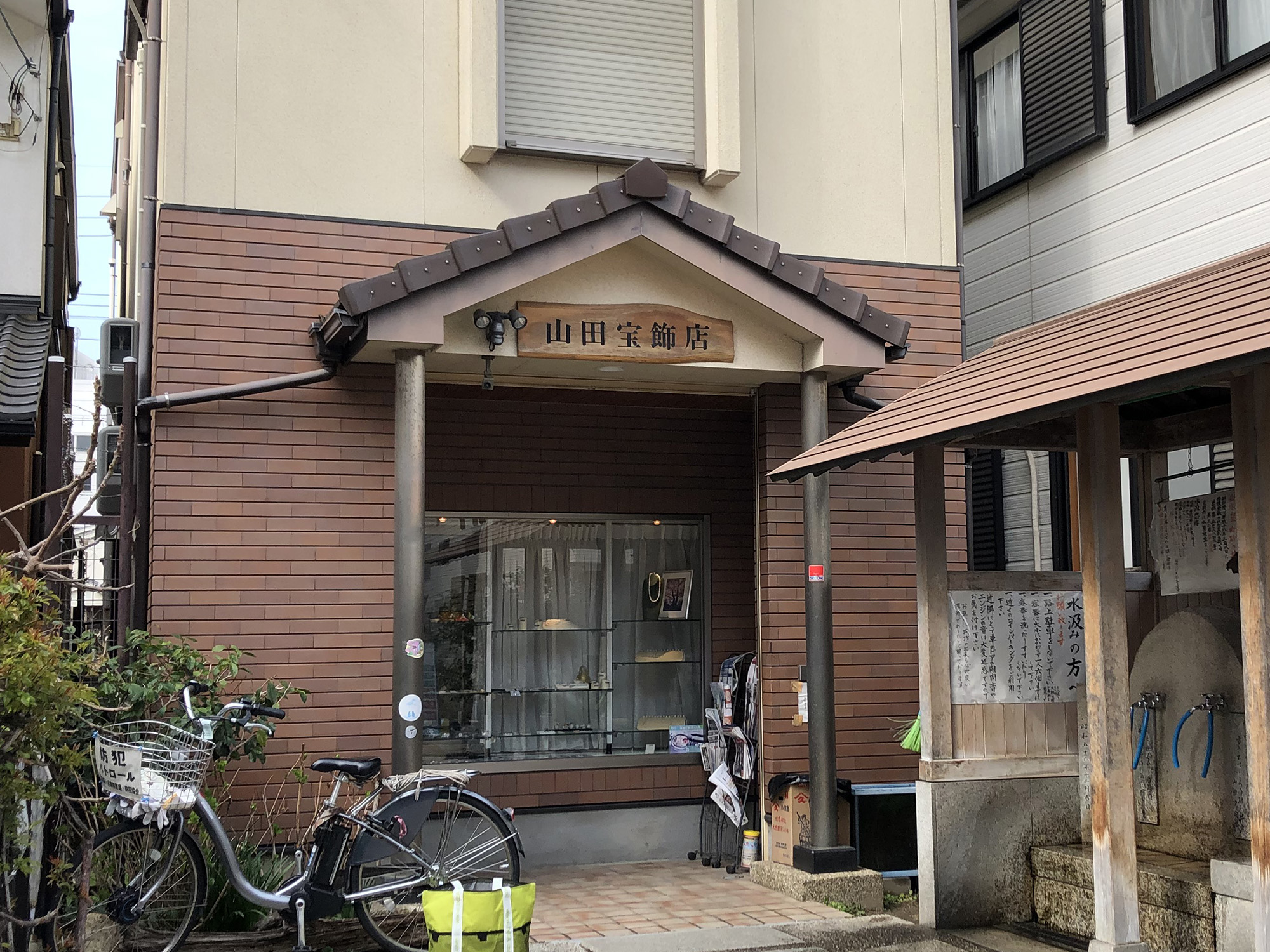 山田宝飾店