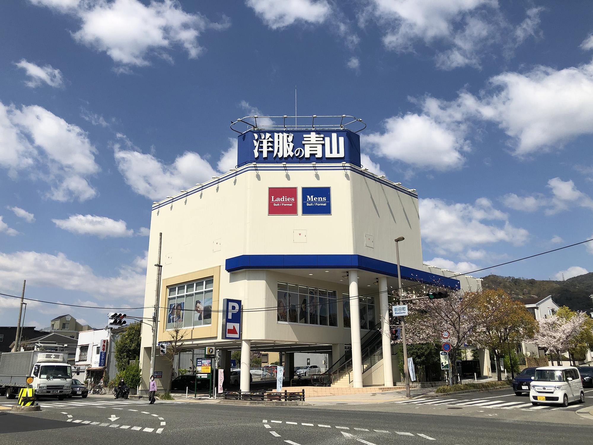 洋服の青山 芦屋店