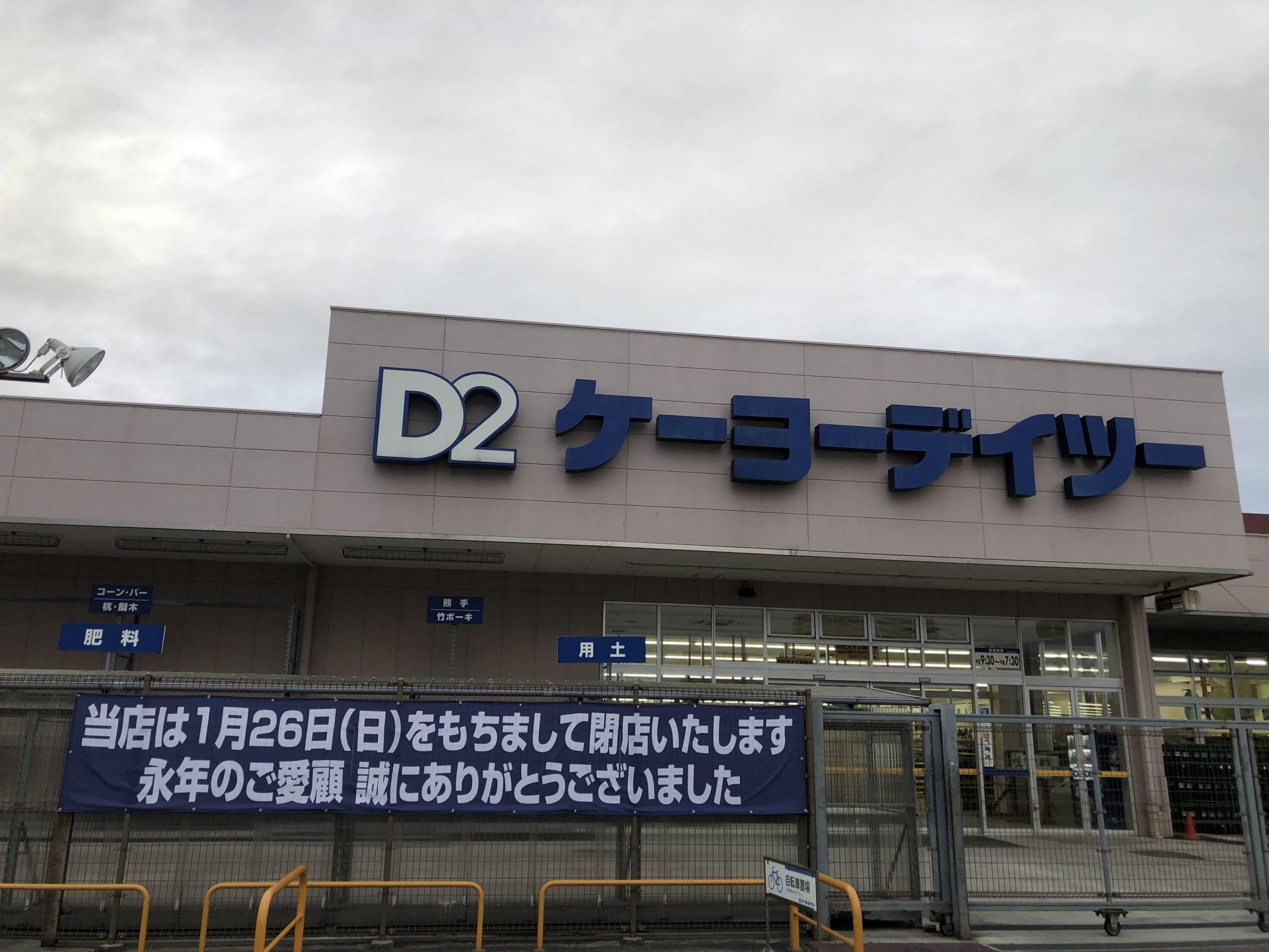 【閉店情報】2020年1月26日 ケーヨーデイツー