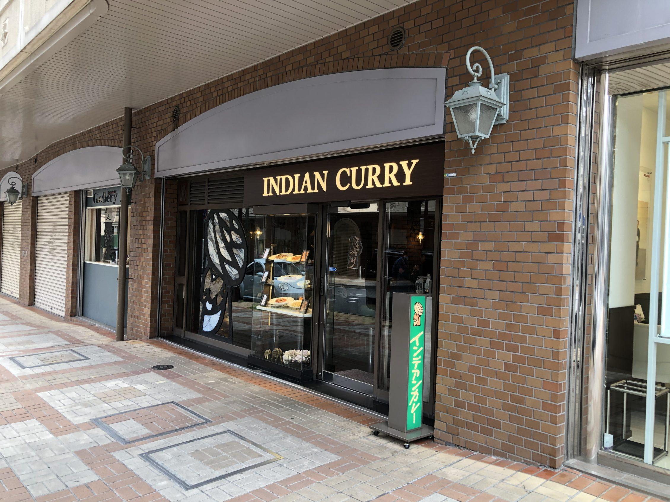 インデアンカレー 芦屋店