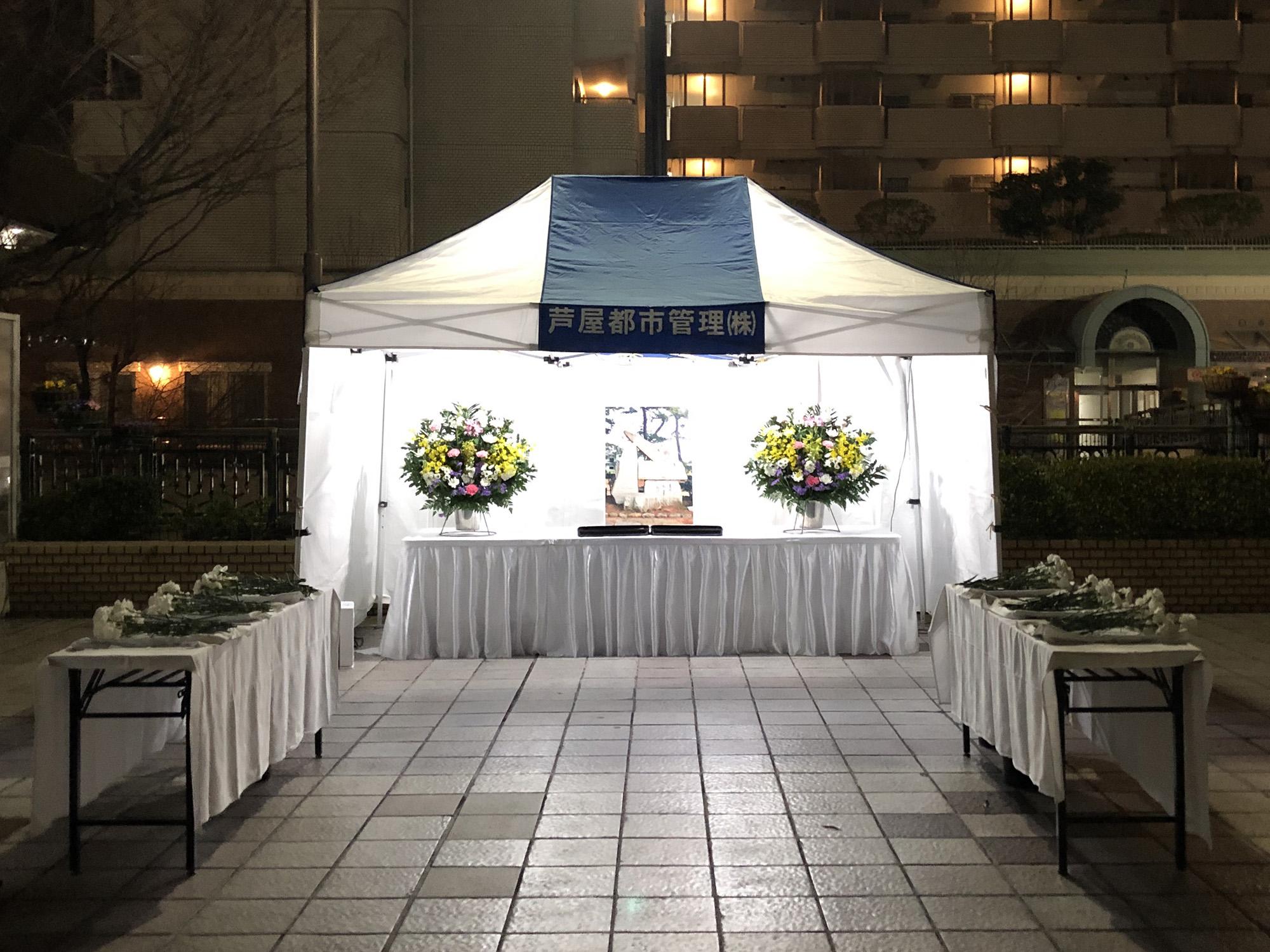 2020年1月17日 1.17 芦屋市民の追悼式 ~阪神・淡路大震災25年~
