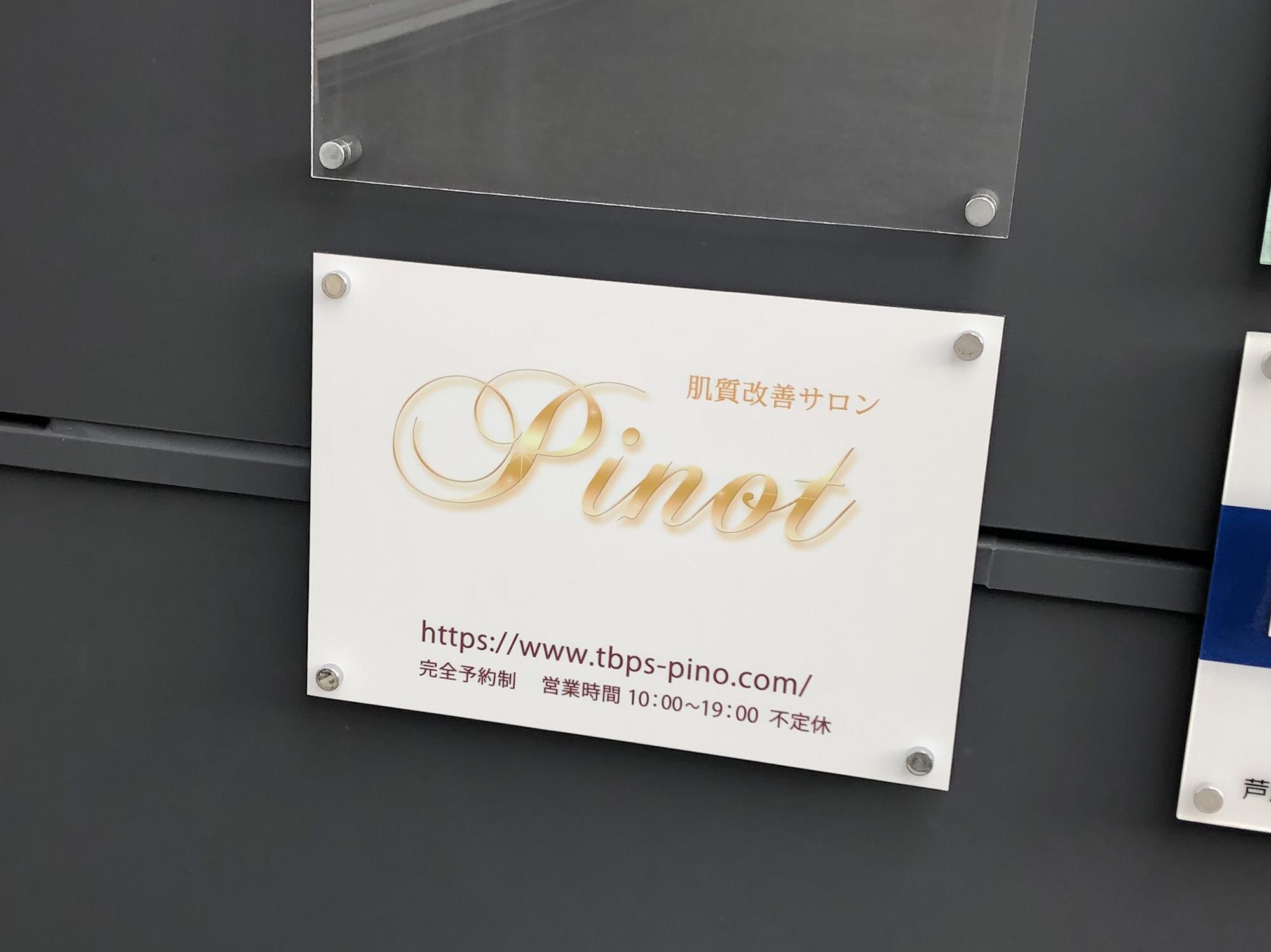Pinot(ピノ)エステサロン