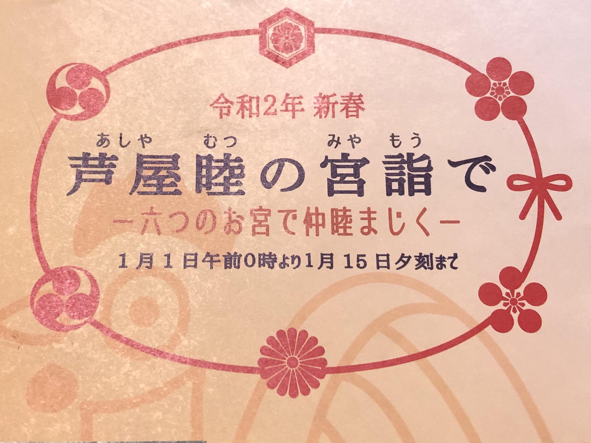 2020年新春 芦屋睦の宮詣で 1月15日夕刻まで