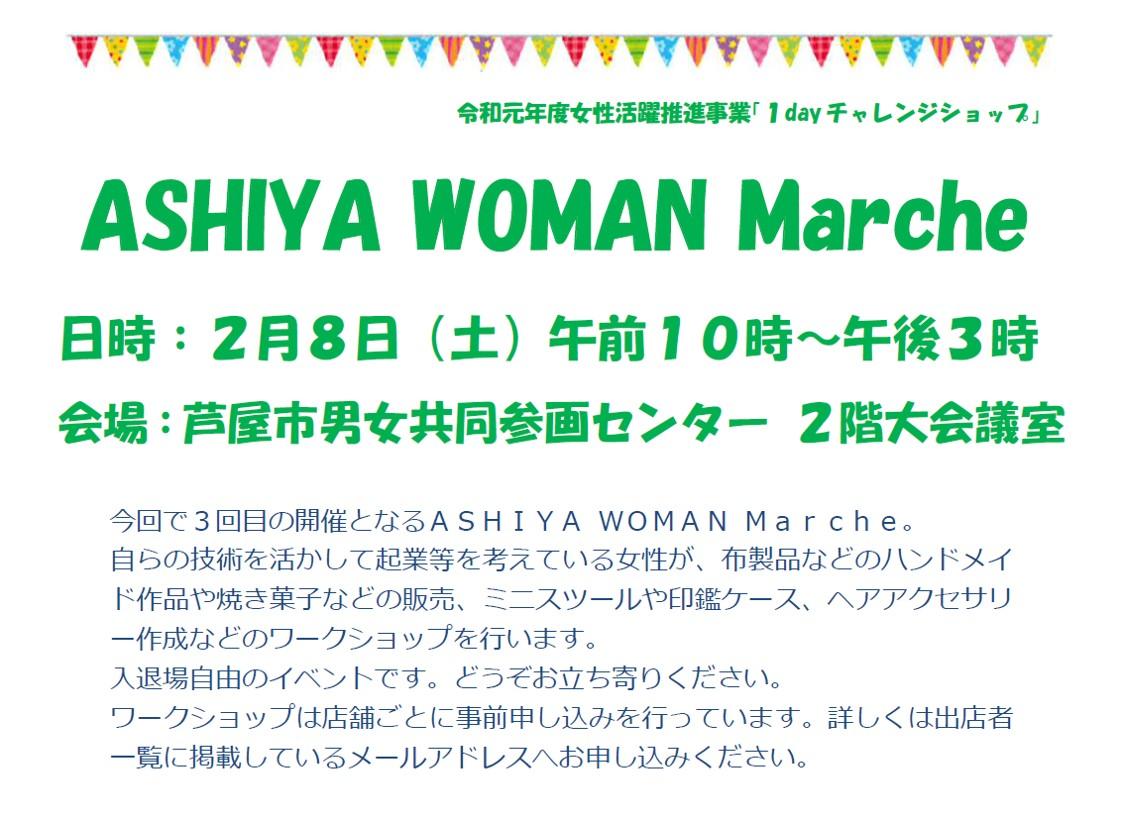 2020年2月8日 第3回ASHIYA WOMAN Marche 開催!