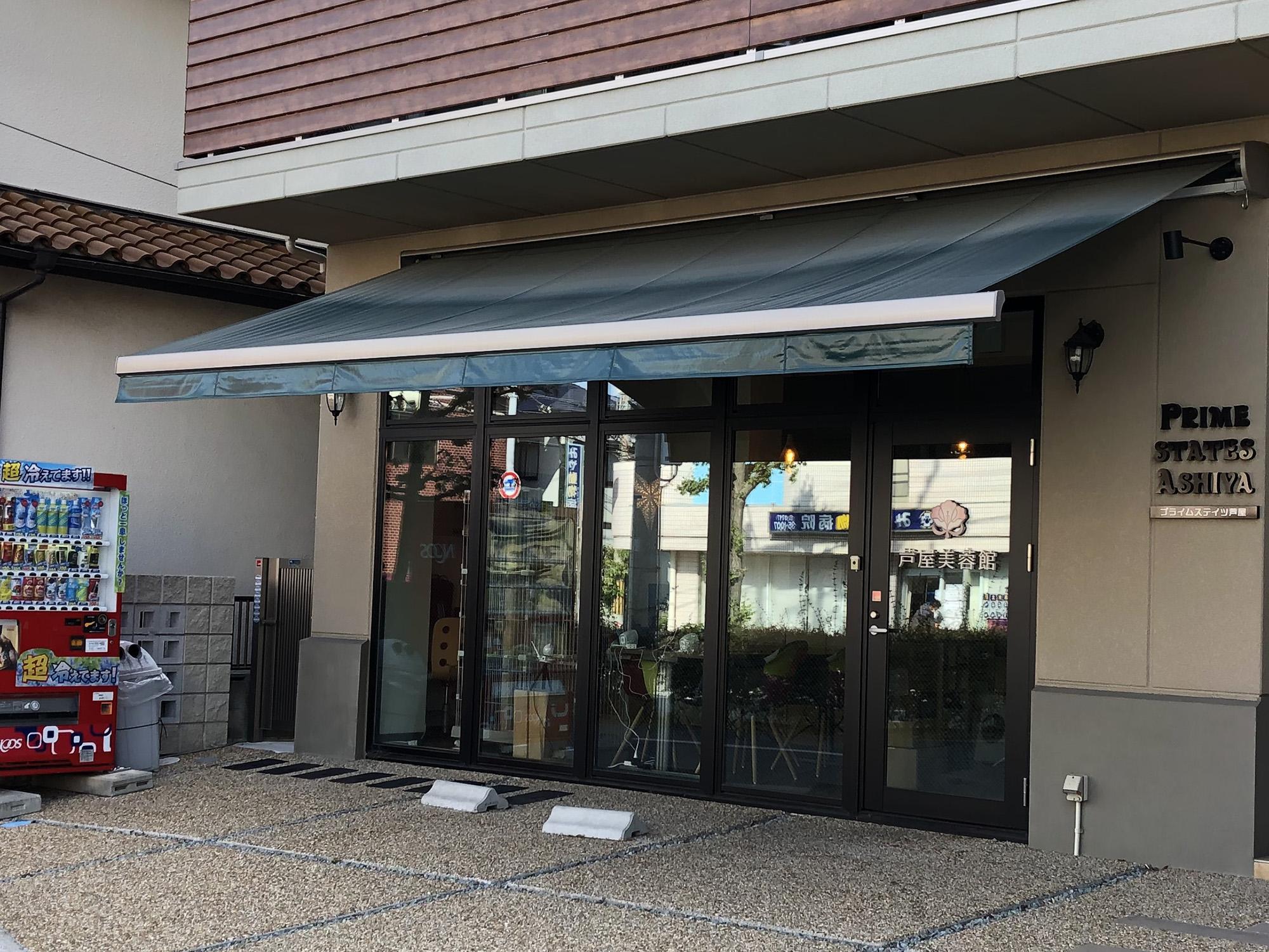 芦屋美蓉館