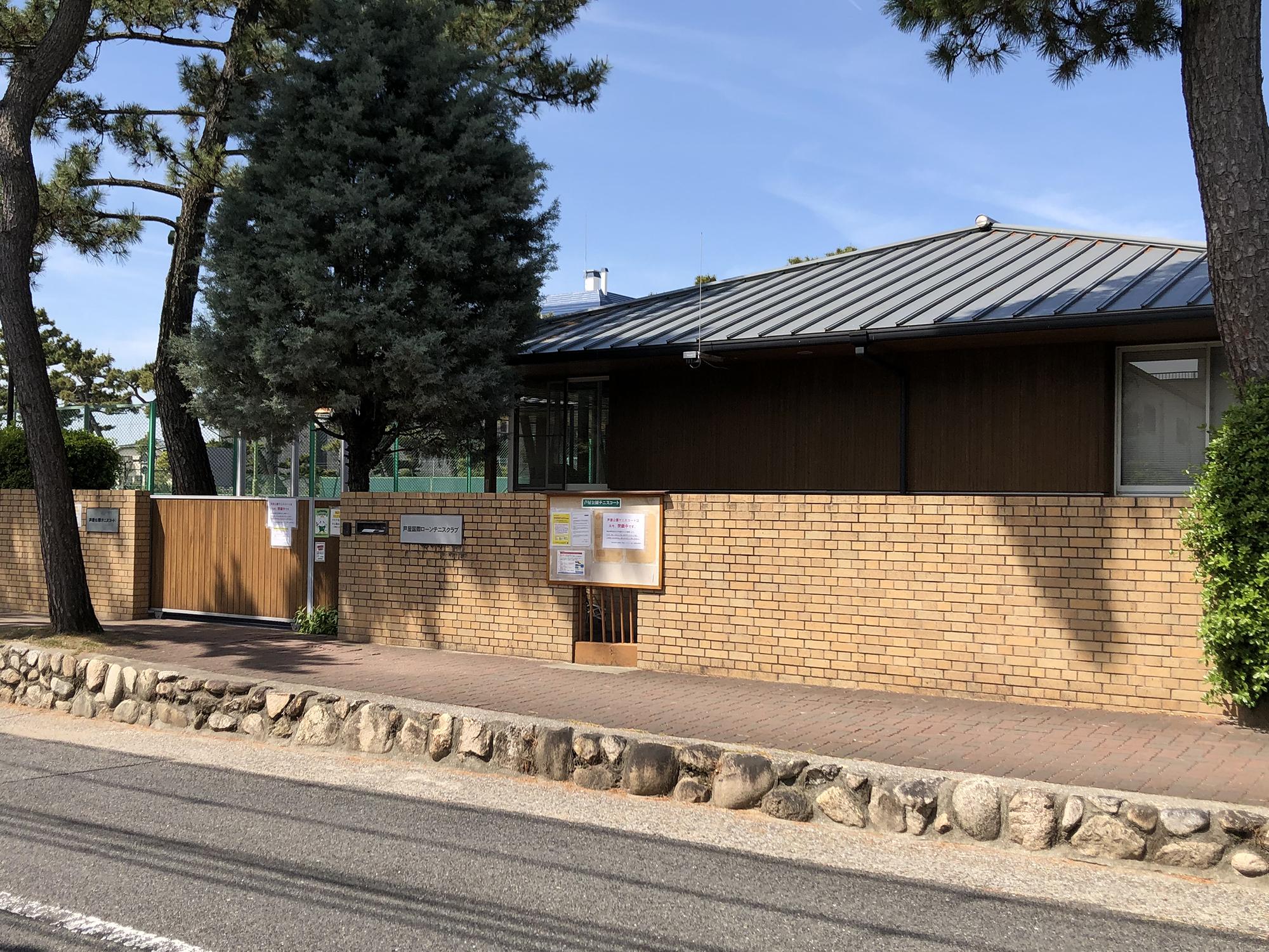 芦屋国際ローンテニスクラブ