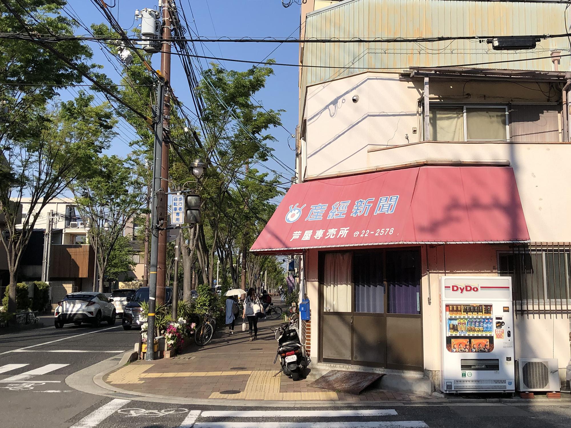 産経新聞芦屋専売所(茶屋之町)