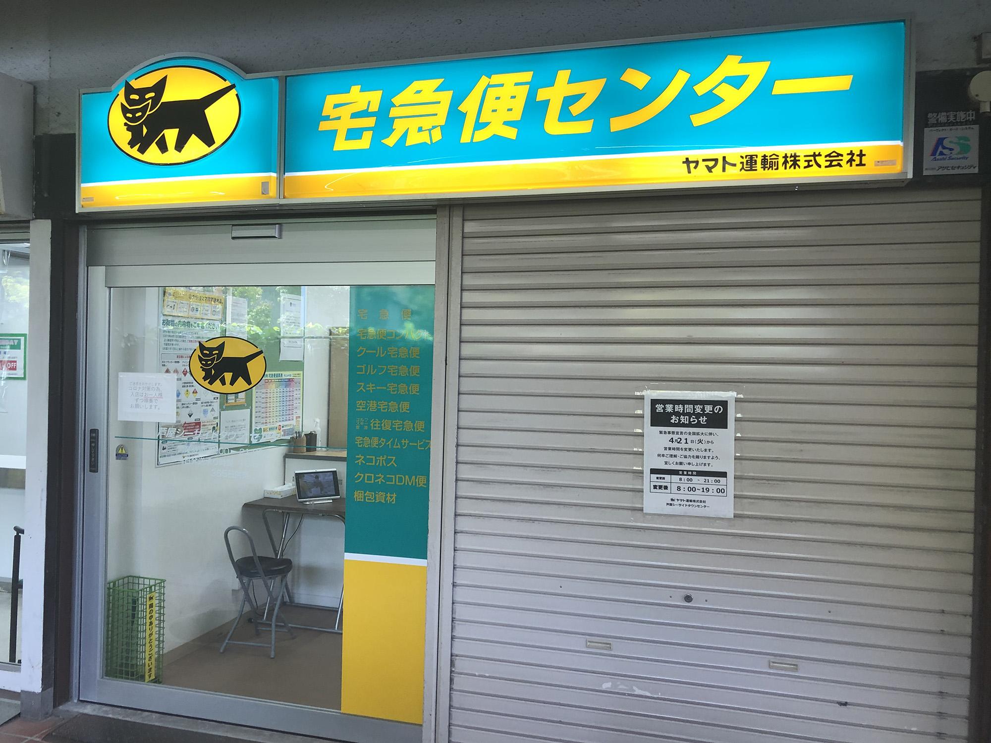 ヤマト運輸 芦屋シーサイドタウンセンター
