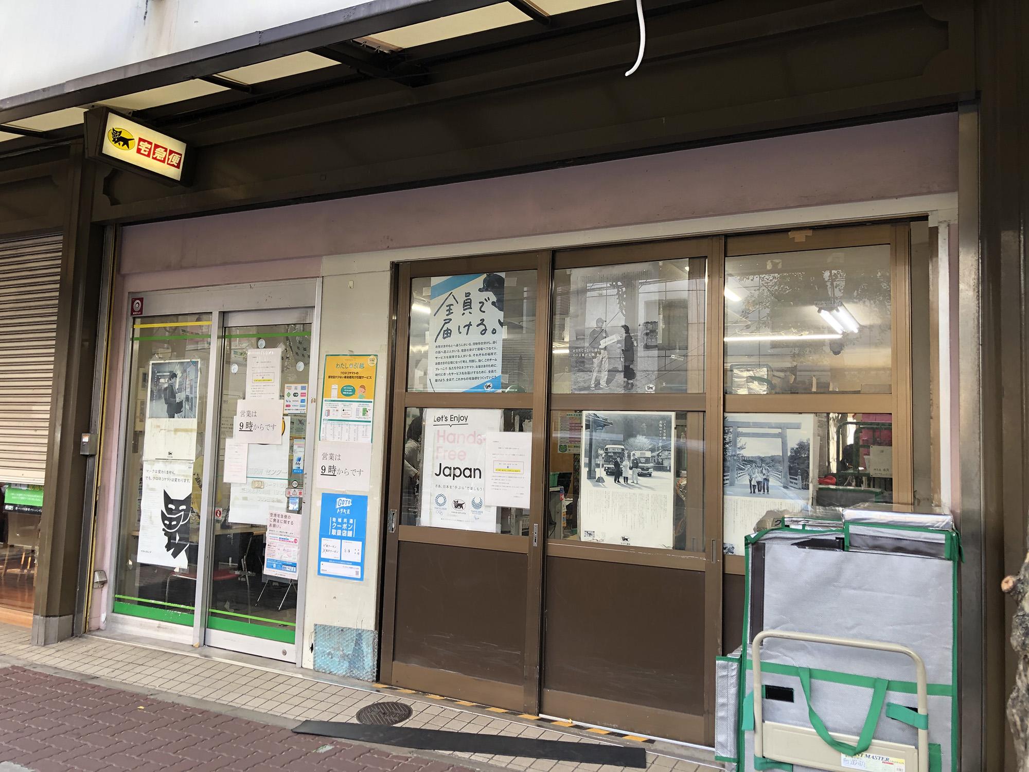 ヤマト運輸 芦屋駅前センター