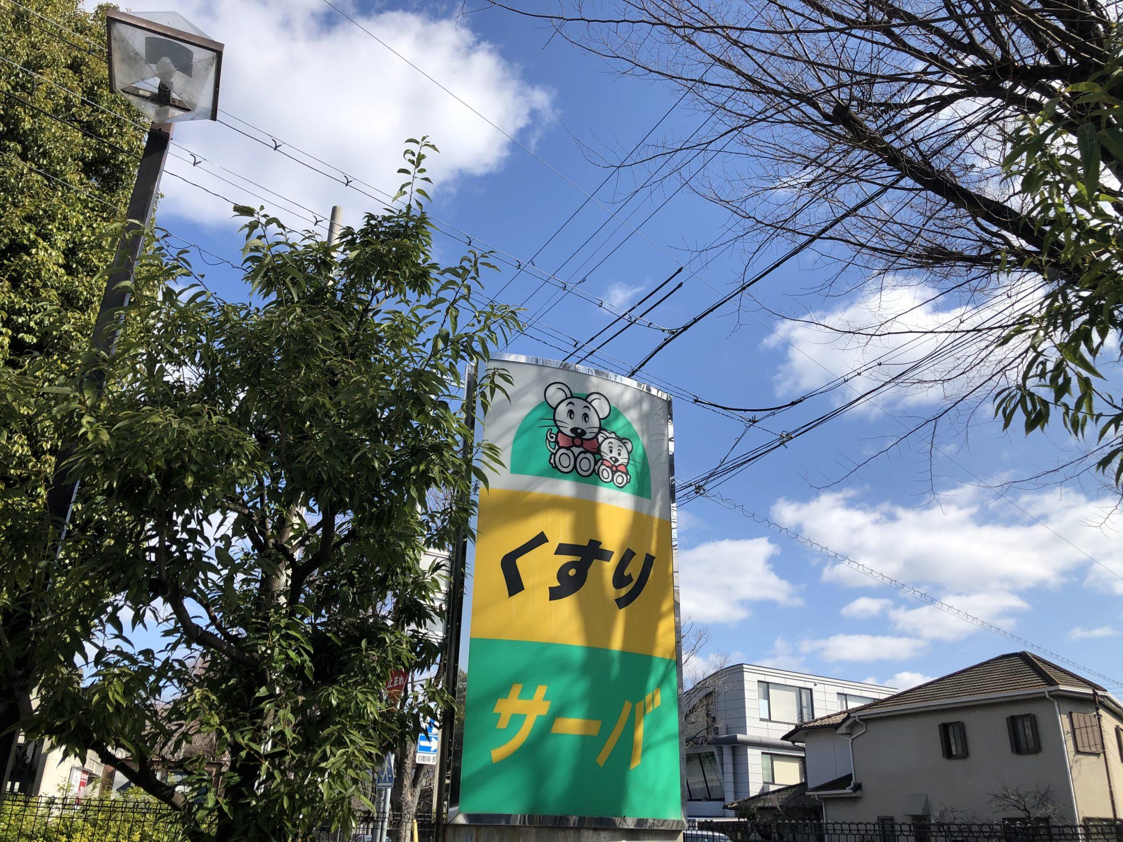 【閉店情報】大原町のサーバ