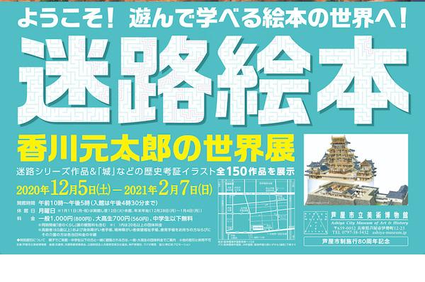 2020年12月5日-2021年2月7日 芦屋市立美術博物館 <br>「迷路絵本 香川元太郎の世界展」開催