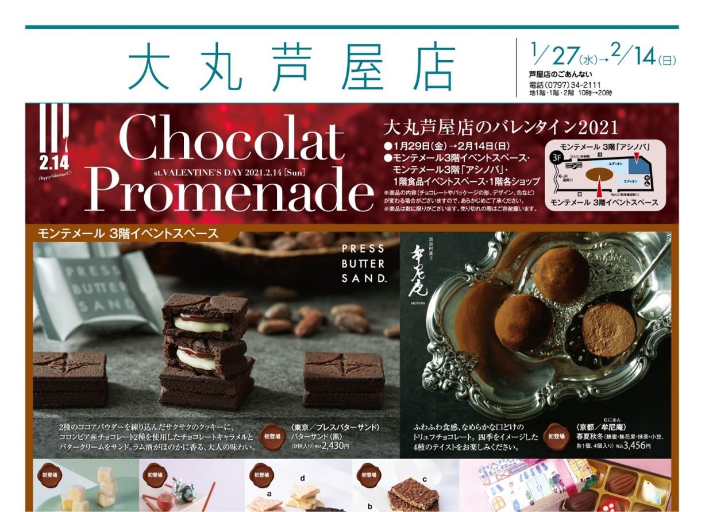 2021年2月14日まで 大丸芦屋「Chocolat Promenade」