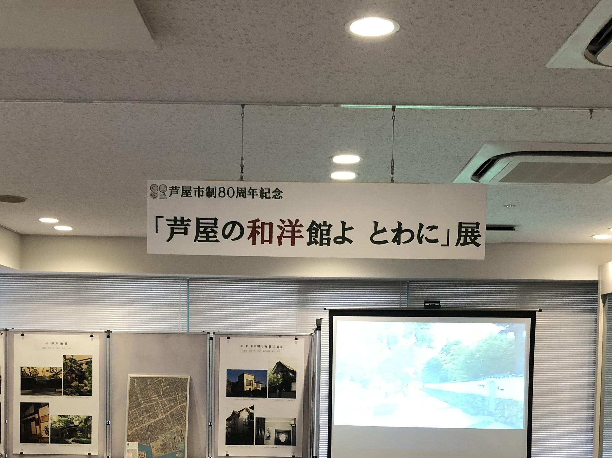 2021年2月2日~25日 「芦屋の和洋館よ とわに」展(3)