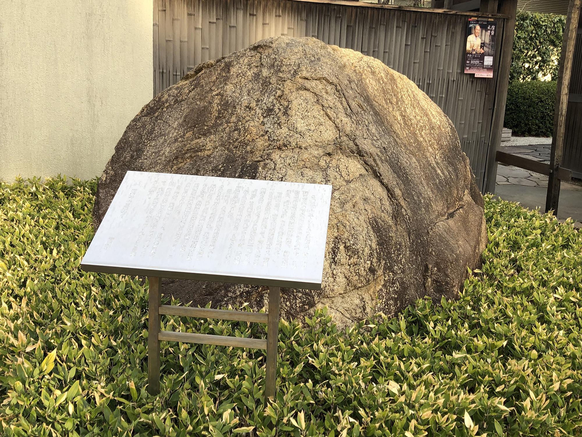 谷崎潤一郎記念館の前の巨石