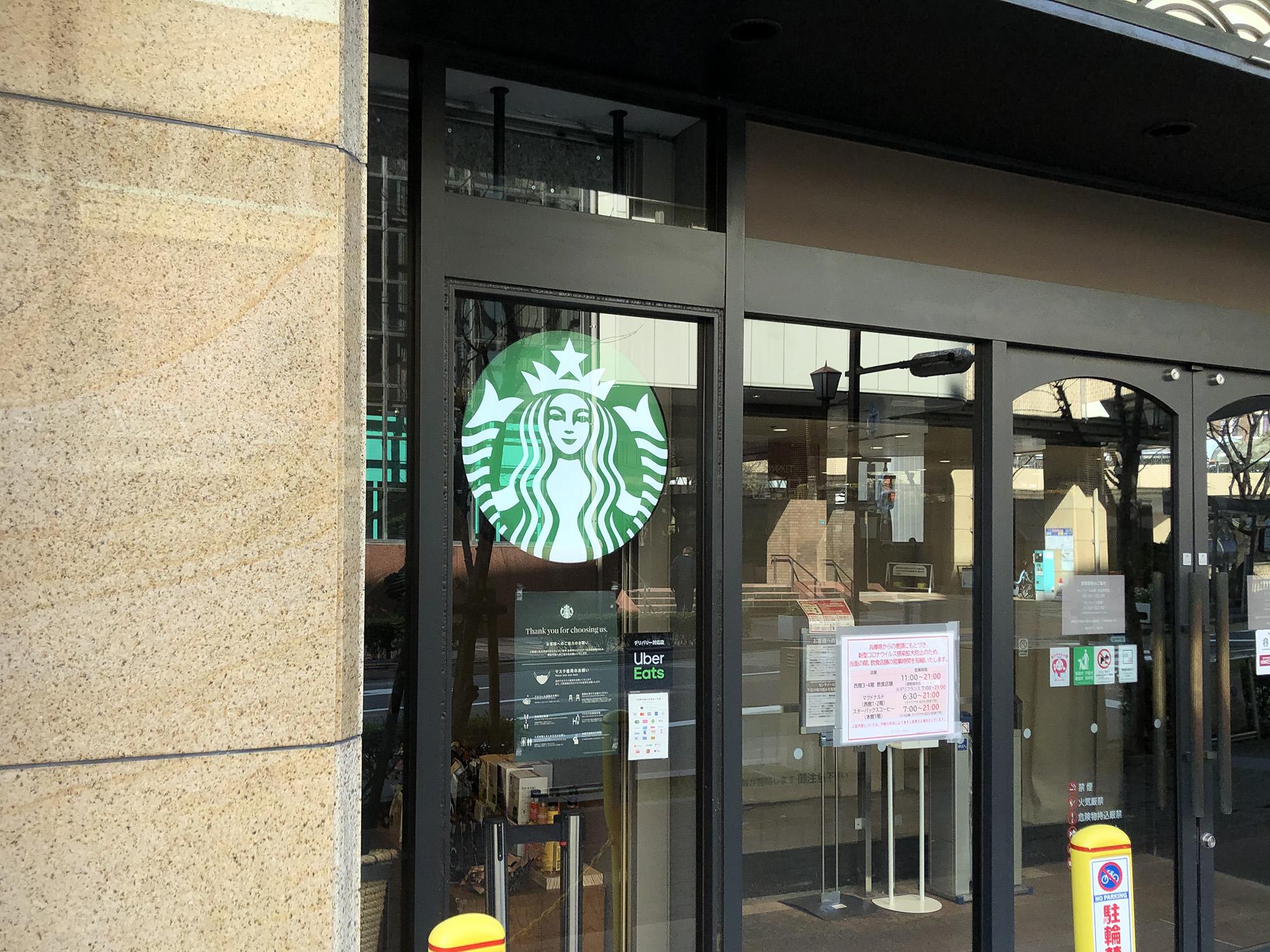 スターバックス コーヒー 芦屋モンテメール店