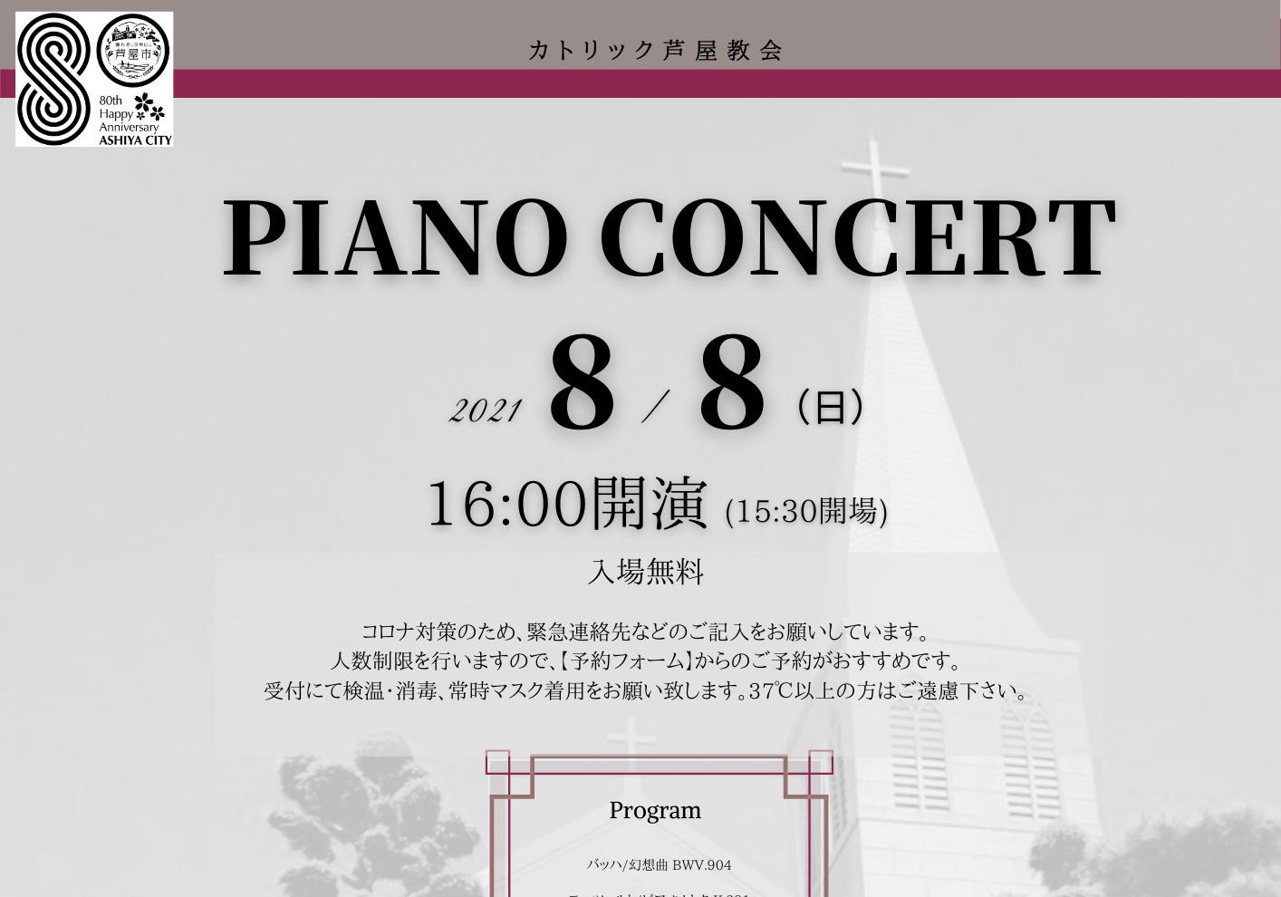 2021年8月8日 カトリック芦屋教会 井関 花 ピアノコンサート 開催
